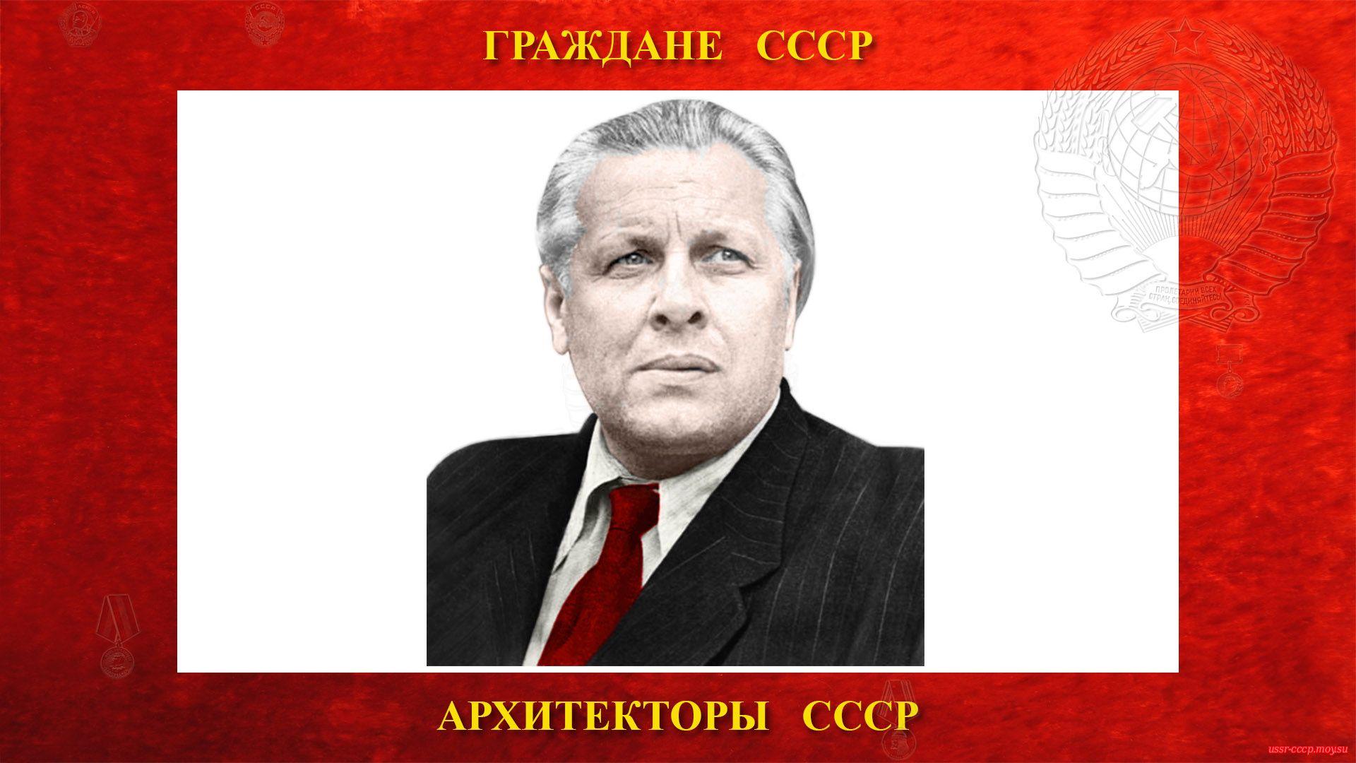 Душкин Алексей Николаевич — Советский архитектор СССР —Член-корр. АА СССР