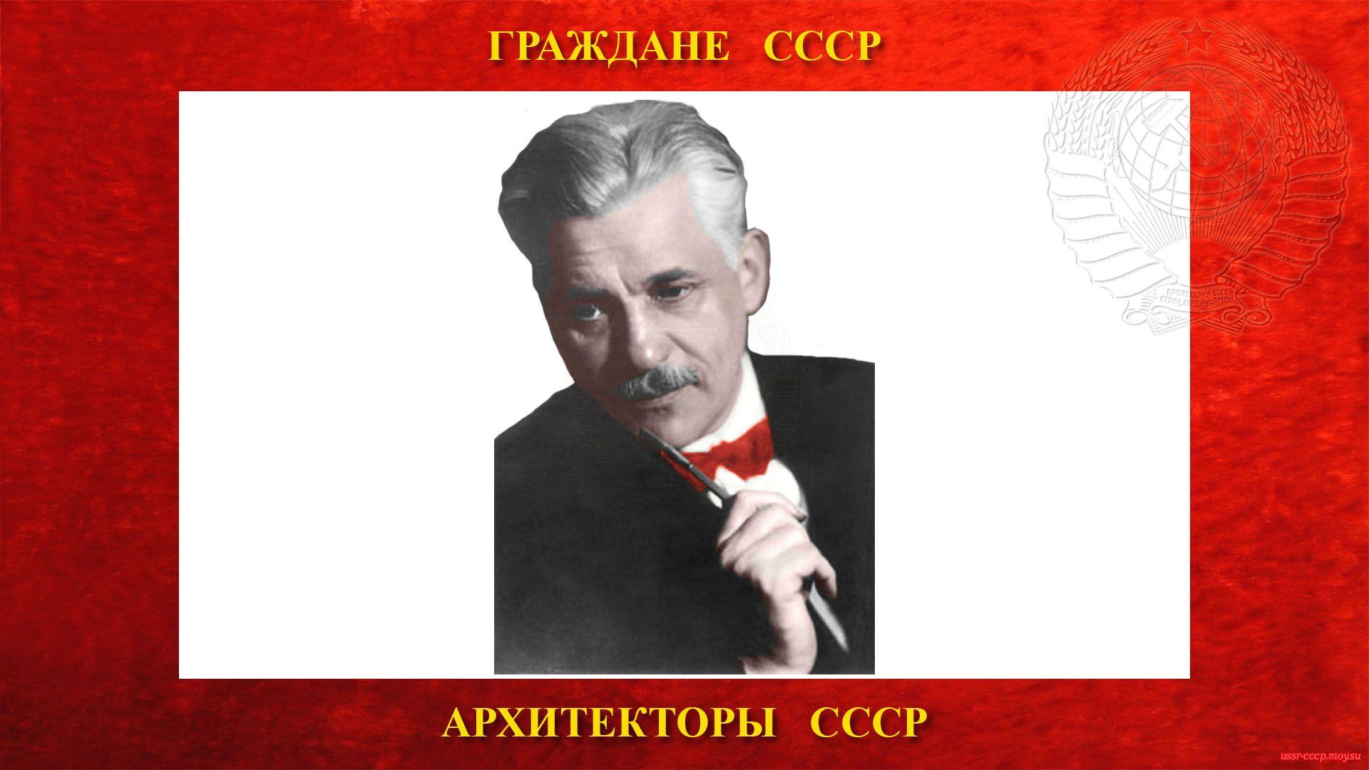 Голосов Илья Александрович — Русский и Советский архитектор — Профессор СССР