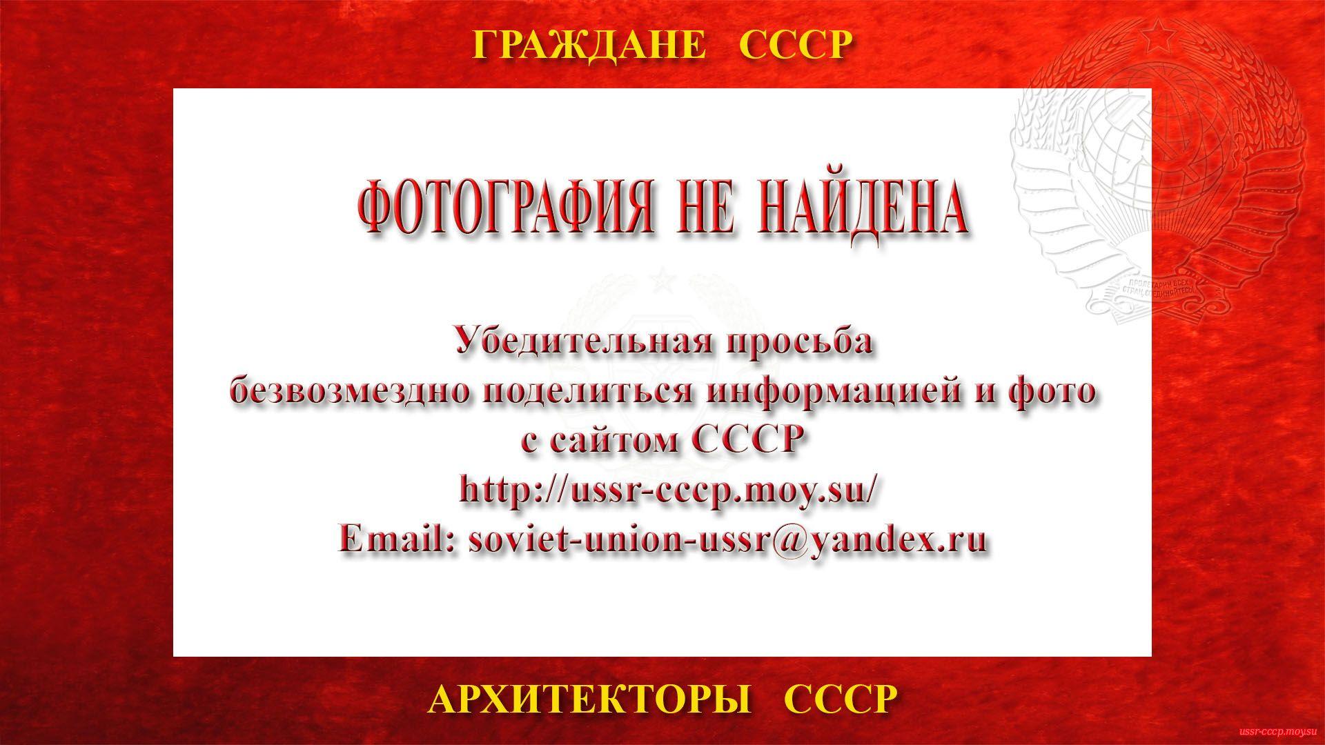 Прохорова Милица Ивановна — Советский архитектор (??.??.1907 — ??.??.1959)