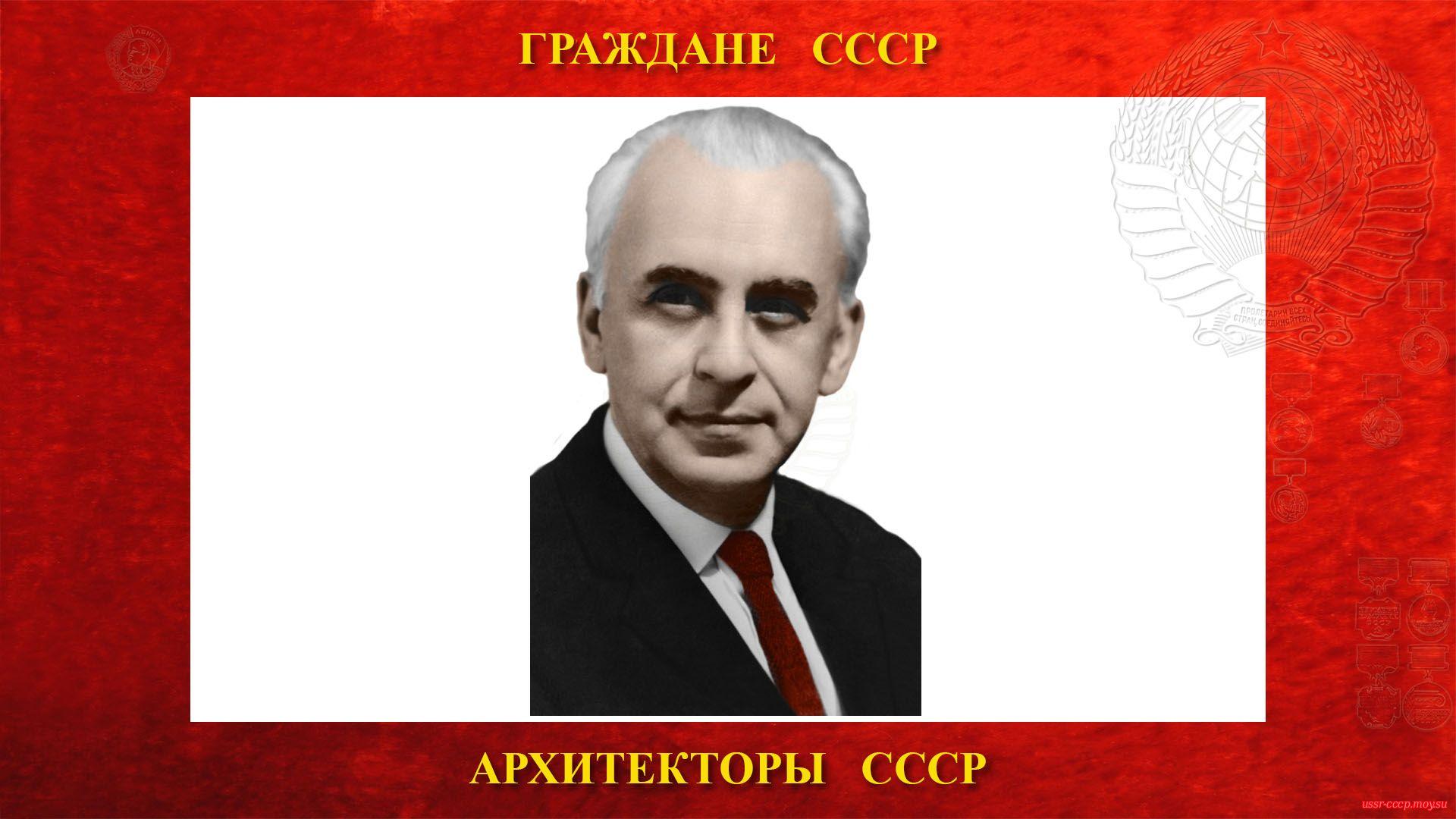 Стамо Евгений Николаевич — Советский архитектор — Народный архитектор СССР (биография)