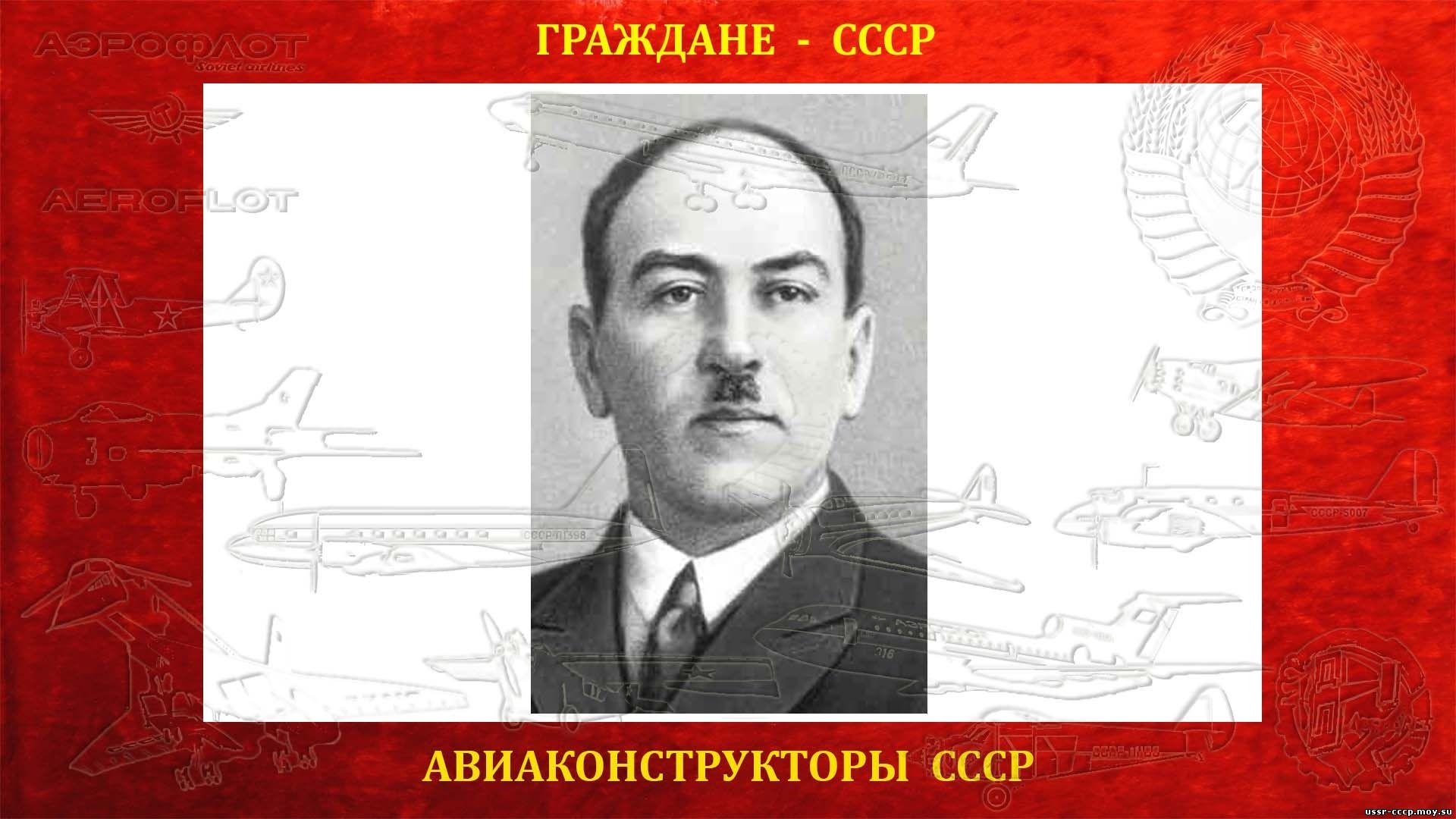 Калинин Константин Алексеевич - авиаконструктор (05.02.1887-1938) биография))