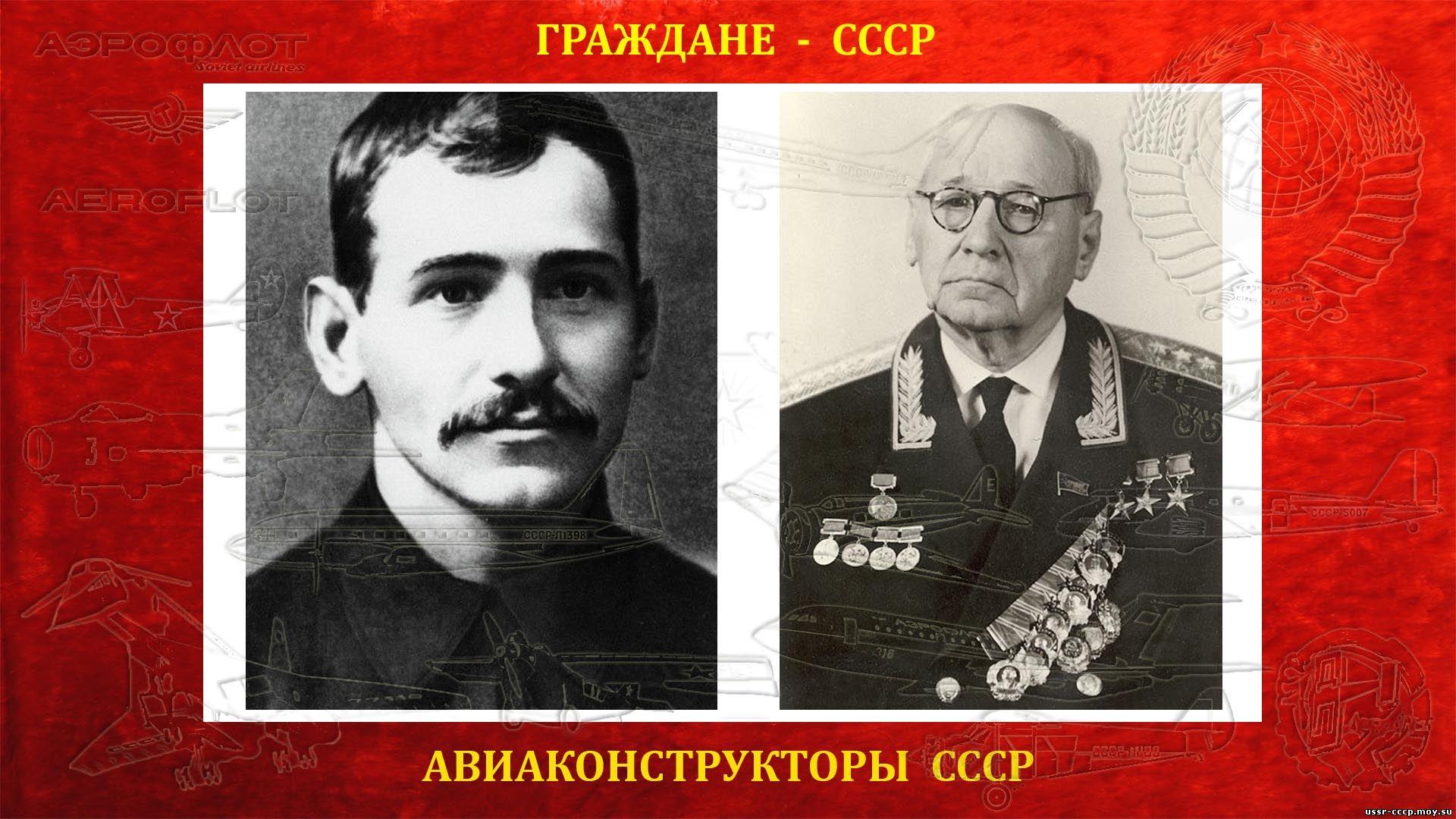 Туполев Андрей Николаевич - Авиаконструктор (10.11.1888 — 23.12.1972) биография))