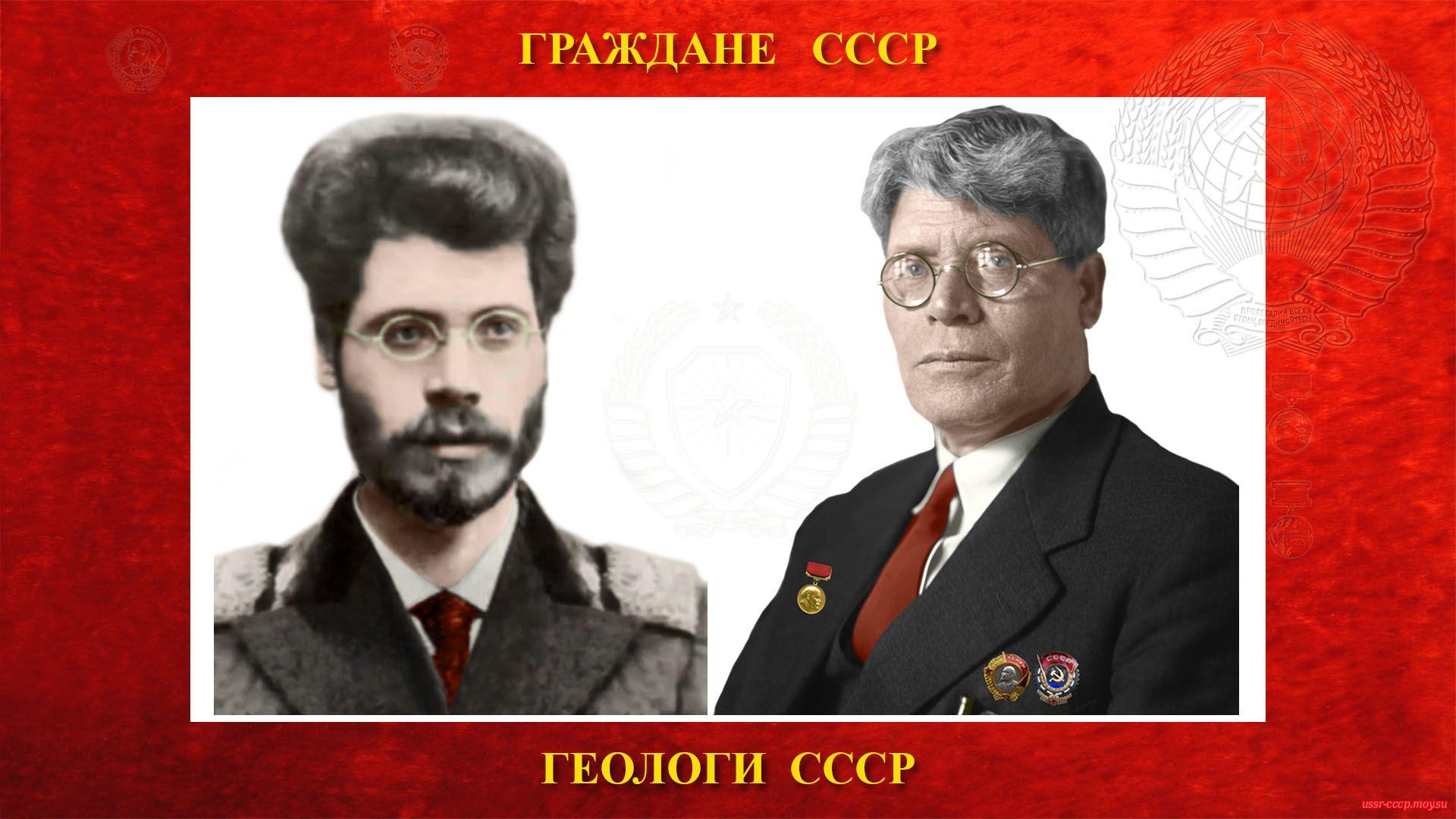 Губкин Иван Михайлович — Советский геолог-нефти — АкадемикАН СССР