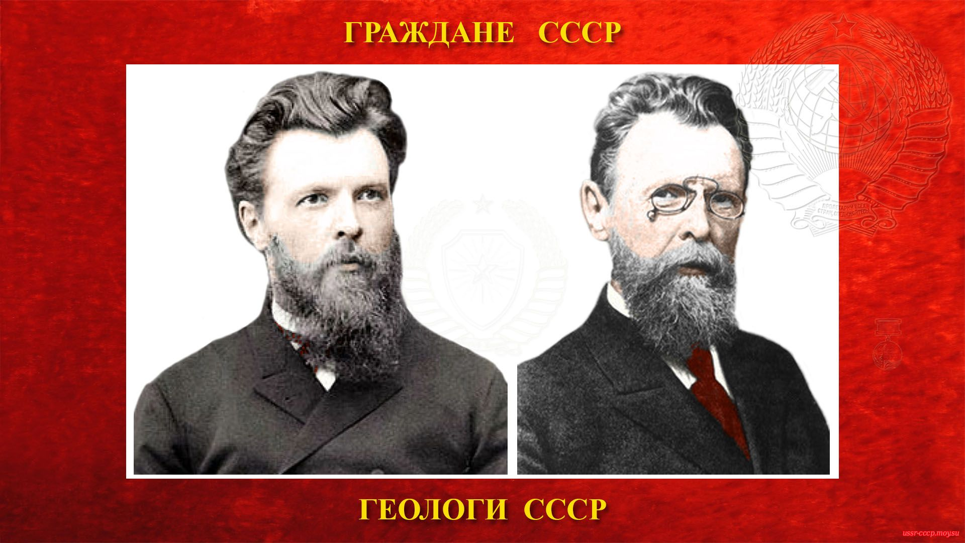 Павлов Алексей Петрович — Русский и Советский геолог и палеонтолог СССР — Академик АН СССР