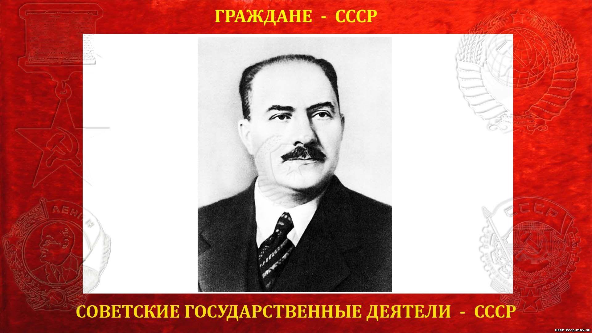 Каганович Лазарь Моисеевич – Революционер - Советский государст. и парт. деятель (22.11.1893 – 25.07.1991) биография))