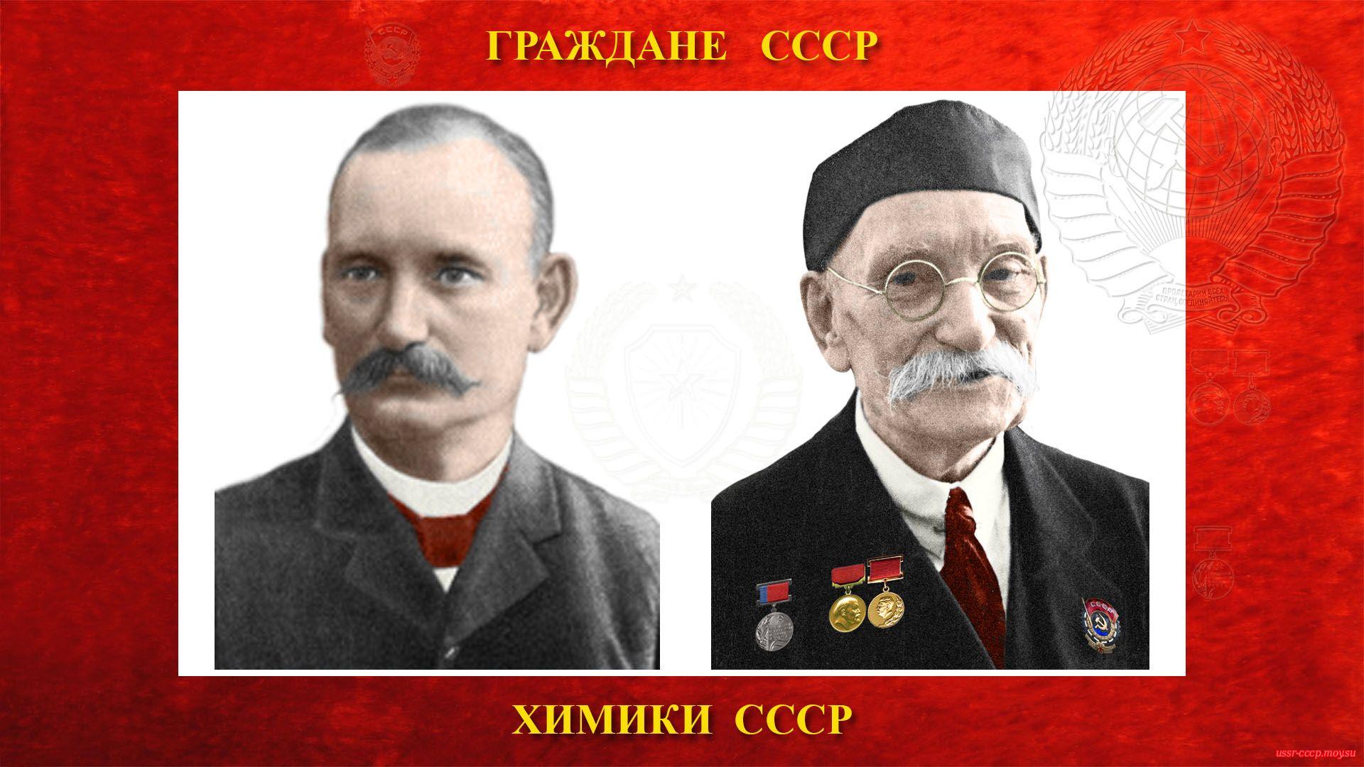 Курнаков Николай Семёнович — Русский и Советский физикохимик — Академик АН СССР