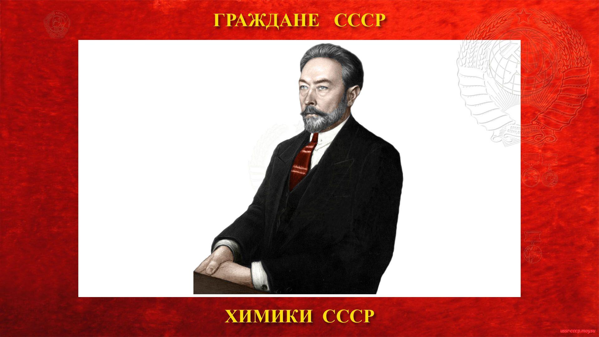 Лебедев Сергей Васильевич — Русский и Советский учёный-химик — Академик АН СССР
