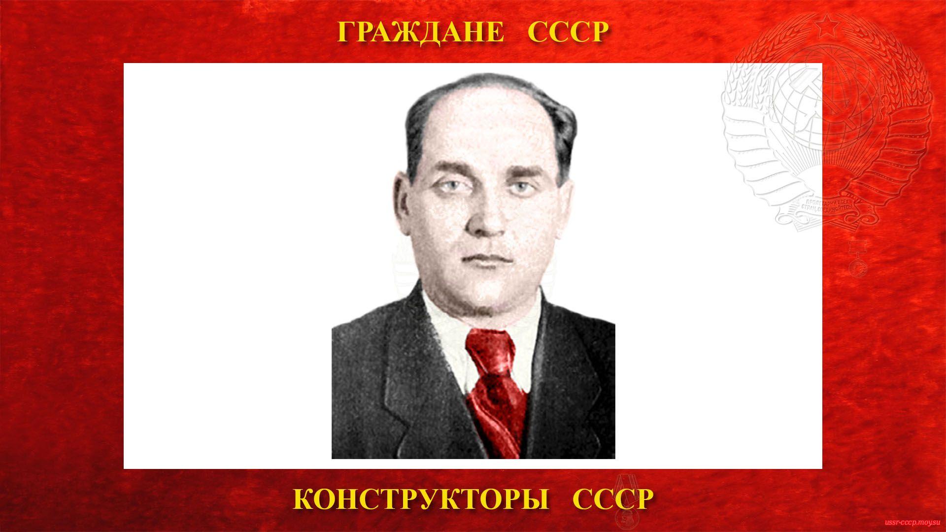 Лимановский Григорий Михайлович — инженер-конструктор СССР