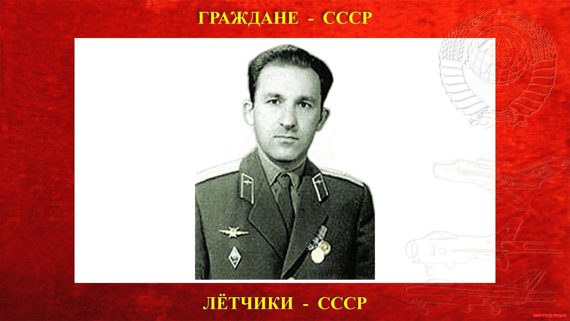 Айвазян Борис Грайрович — Советский лётчик-истребитель ВВС СССР — Доцент