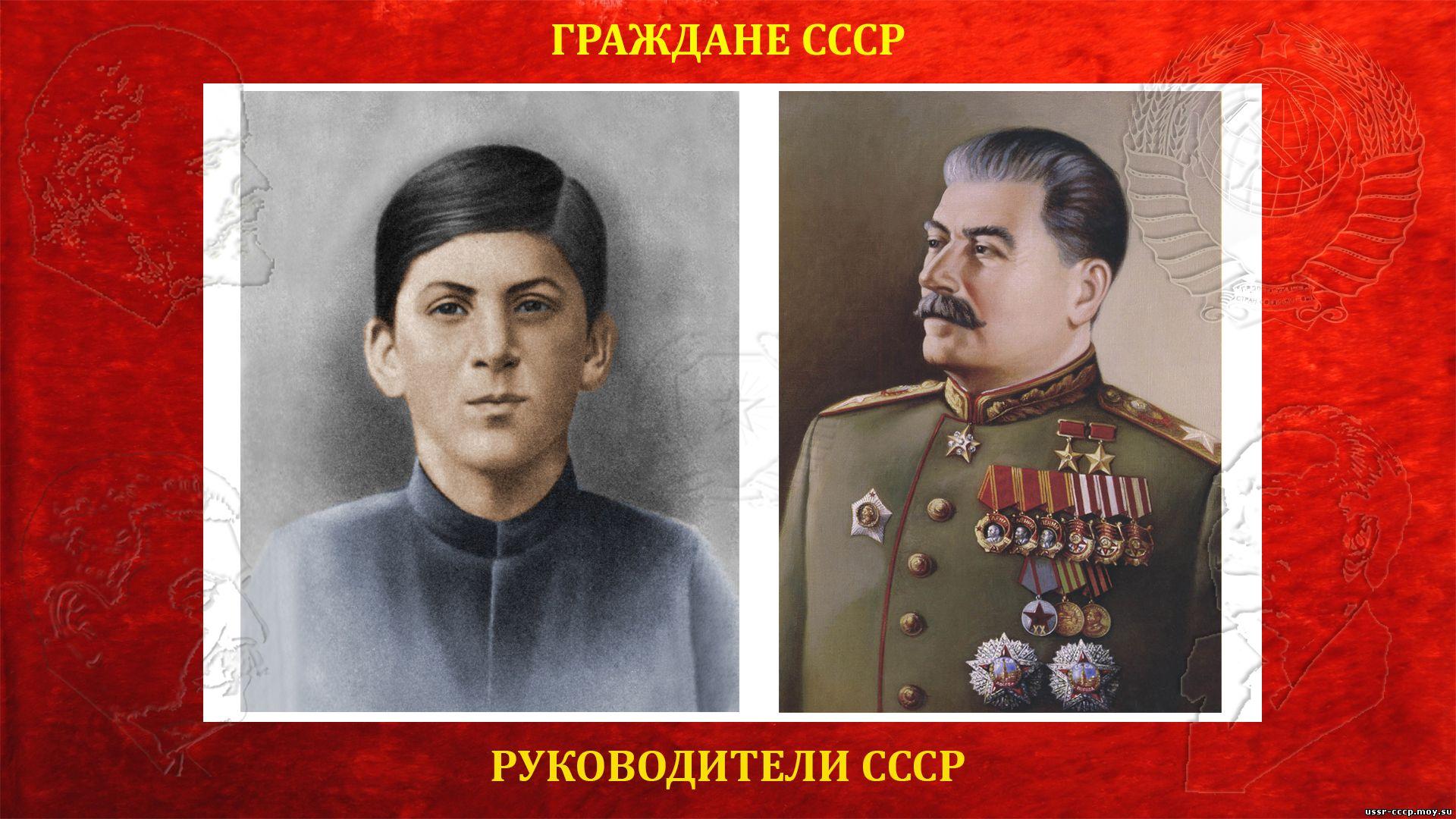 Сталин (Джугашвили) Иосиф Виссарионович - Вождь и руководитель СССР - Биография (21.12.1879 - 05.03.1953)