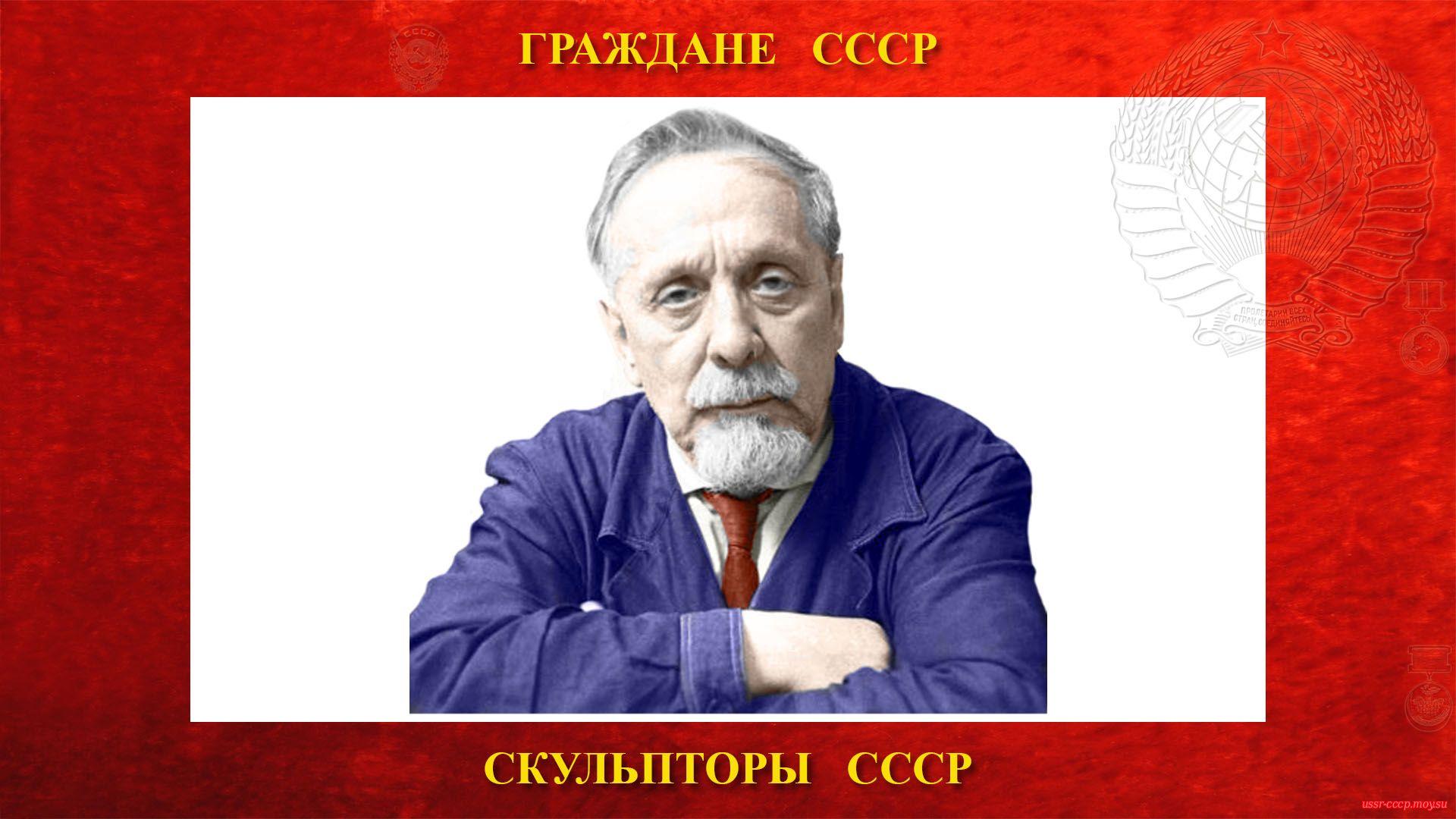 Крестовский Игорь Всеволодович — Советский скульптор и художник СССР
