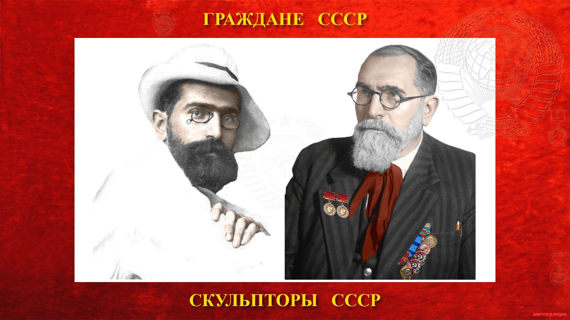 Меркуров Сергей Дмитриевич — Советский скульптор-монументалист — Академик АХ СССР