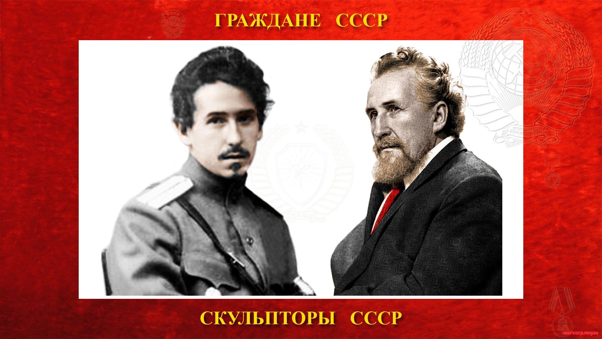 Мотовилов Георгий Иванович — Советский скульптор — Профессор СССР (28.06.1884 — 14.06.1963)