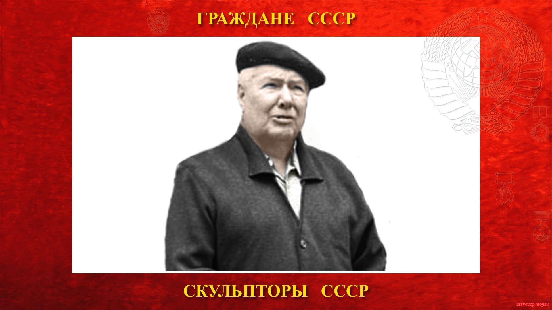 Нерода Георгий Васильевич — Советский скульптор — Народный художник РСФСР
