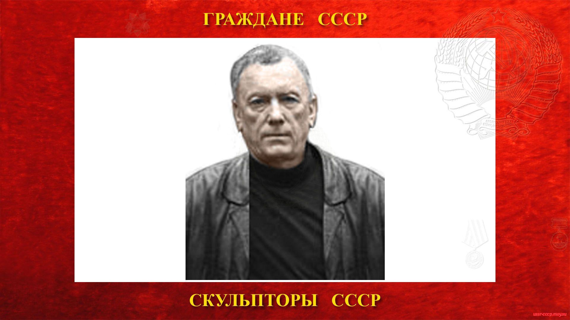 Нерода Юрий Георгиевич — Советский скульптор - Народный художник РСФСР
