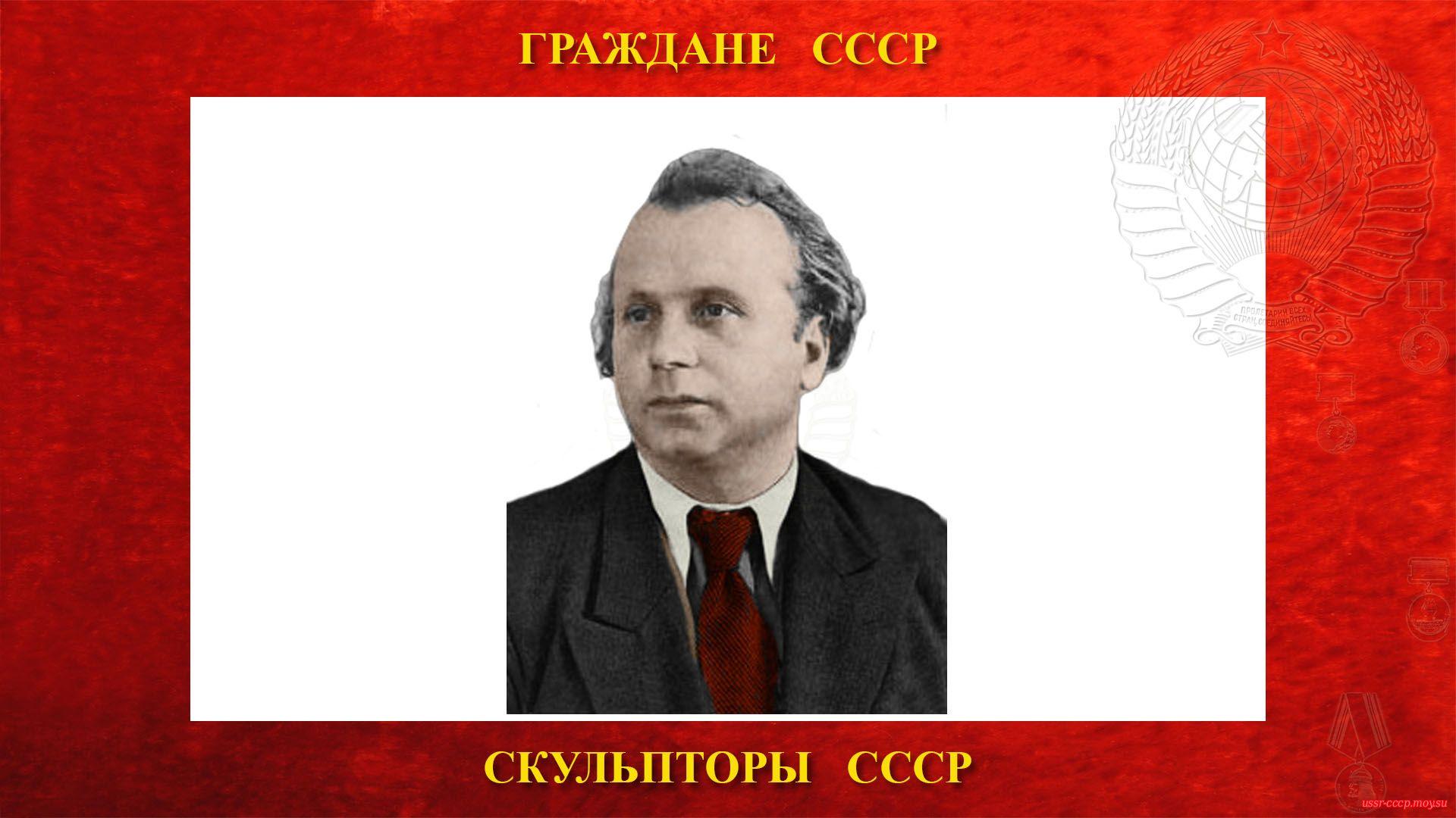 Орлов Сергей Михайлович — Советский скульптор — Член-корреспондентАХ СССР