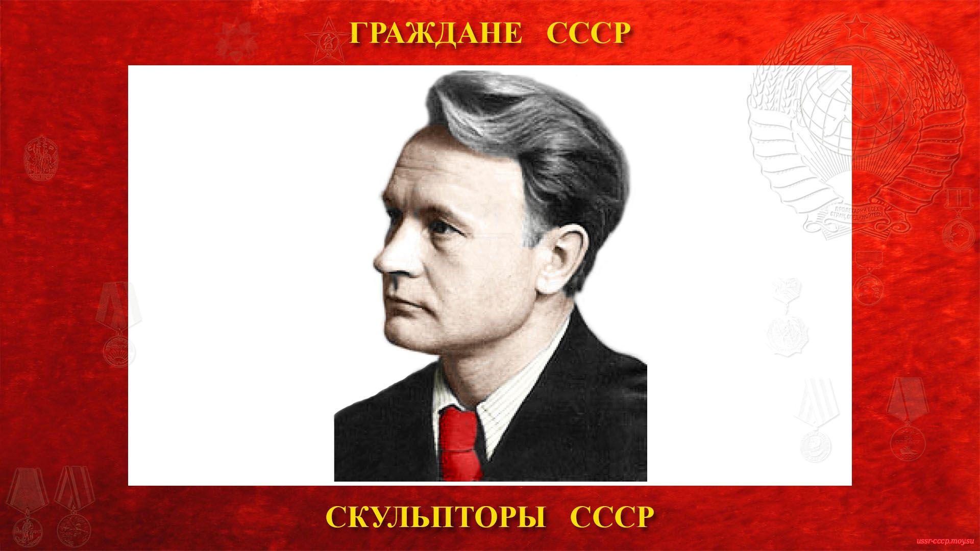 Селиханов Сергей Иванович — Советский скульптор и живописец СССР