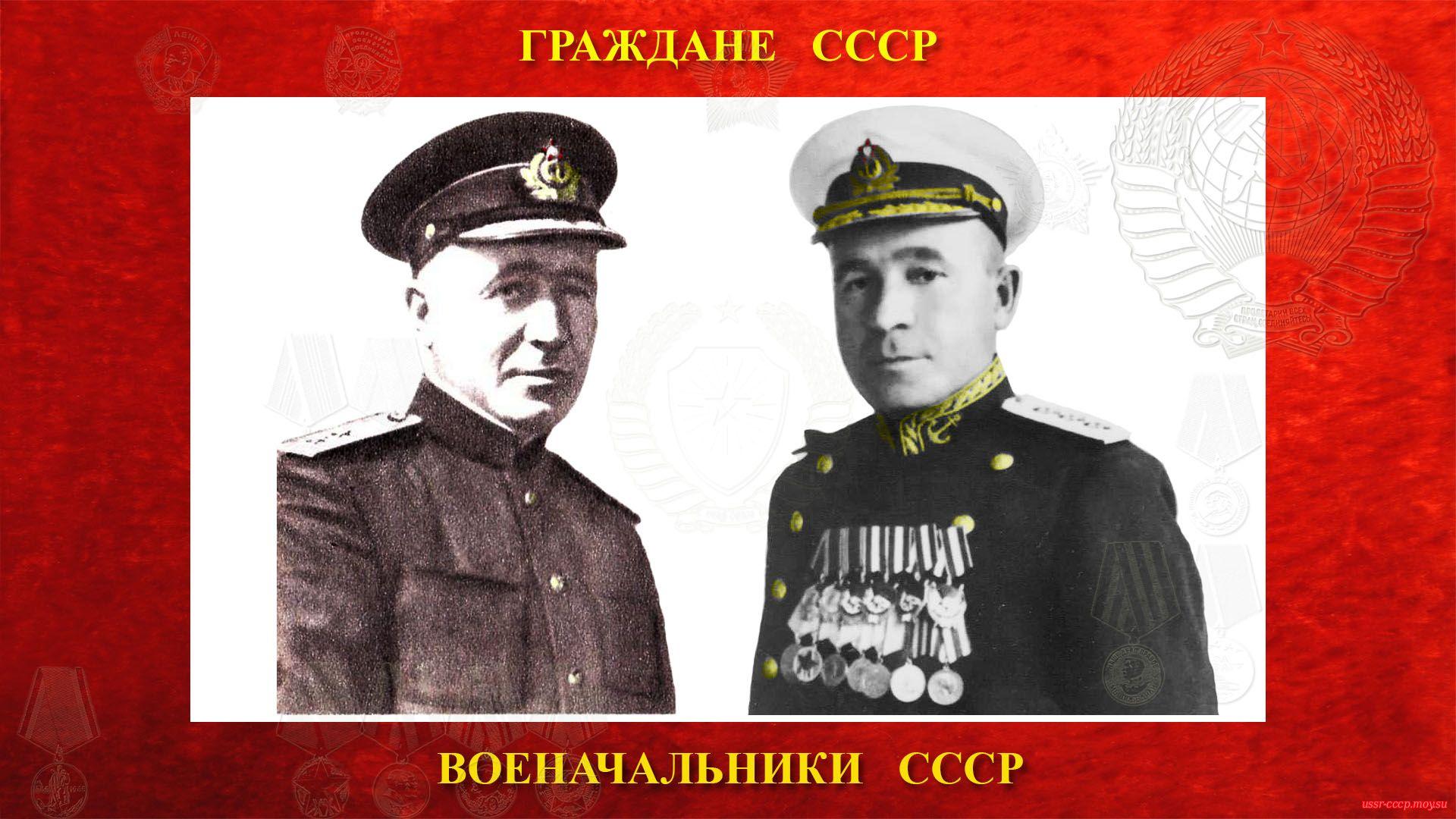 Басистый Николай Ефремович — Советский военачальник — Адмирал СССР (22.05.1898 — 20.10.1971)