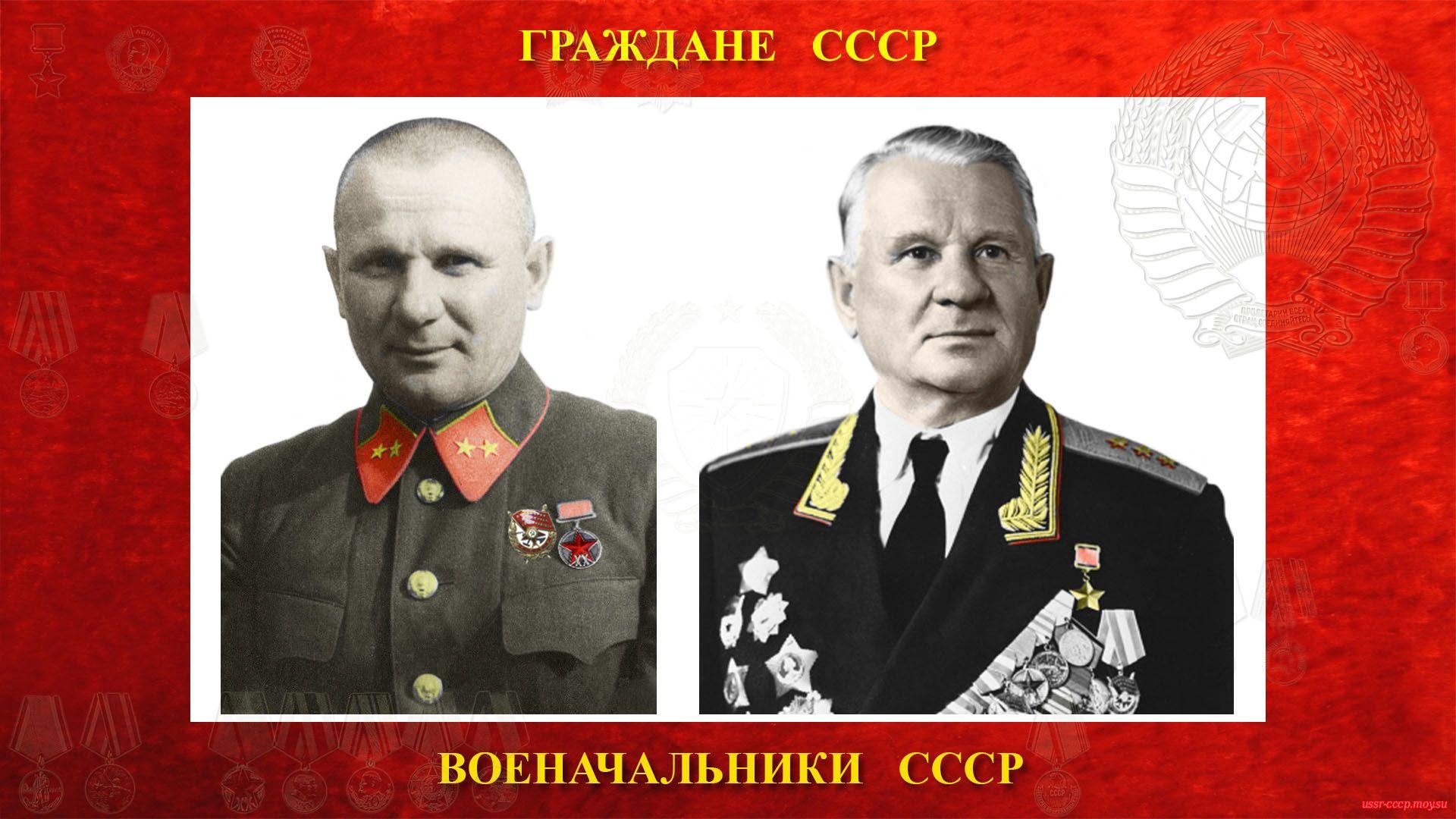 Чистяков Иван Михайлович— Советский военачальник СССР — Генерал-полковник СССР (27.09.1900 — 07.03.1979)