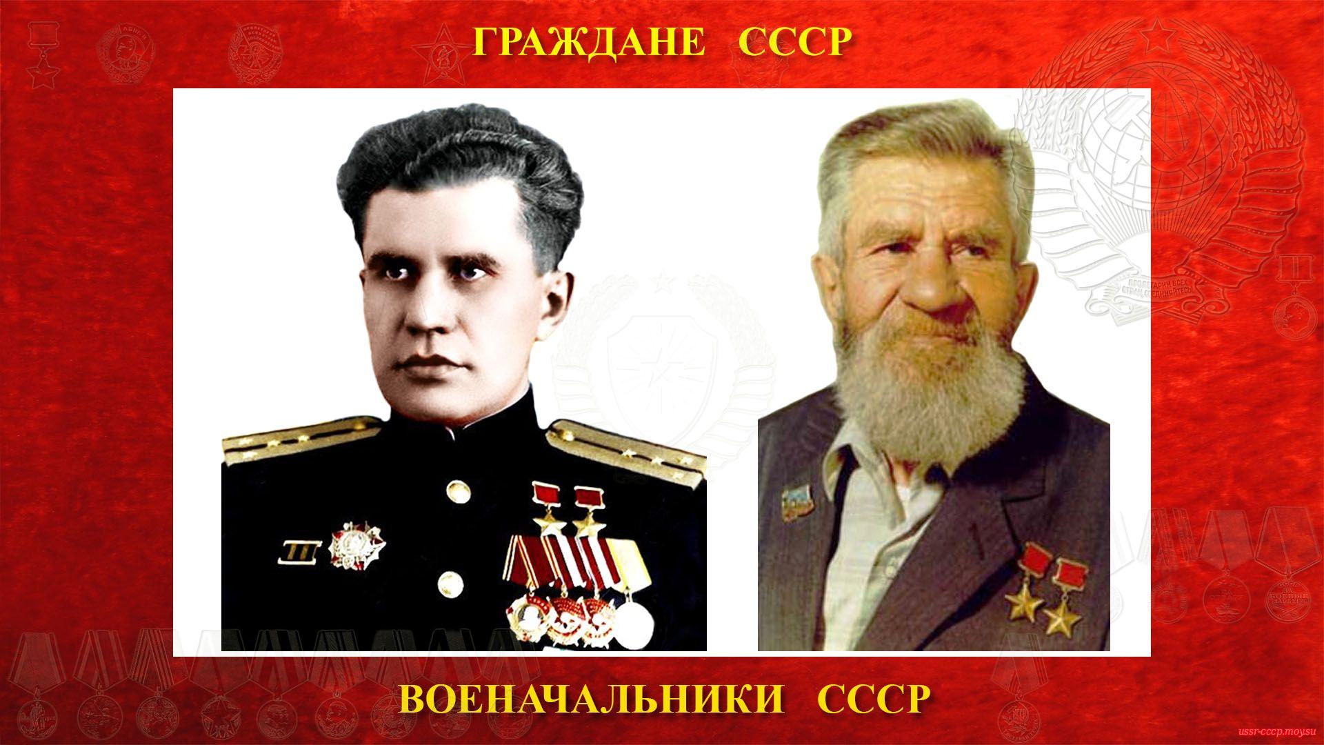 Леонов Виктор Николаевич— Советский военачальник СССР — Капитан 2-го ранга СССР (21.10.1916 — 07.10.2003)
