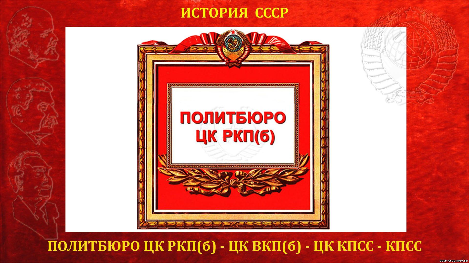 Политбюро ЦК РКП(б) — Политическое бюро ЦК РКП(б) (1917—1925) полное повествование))
