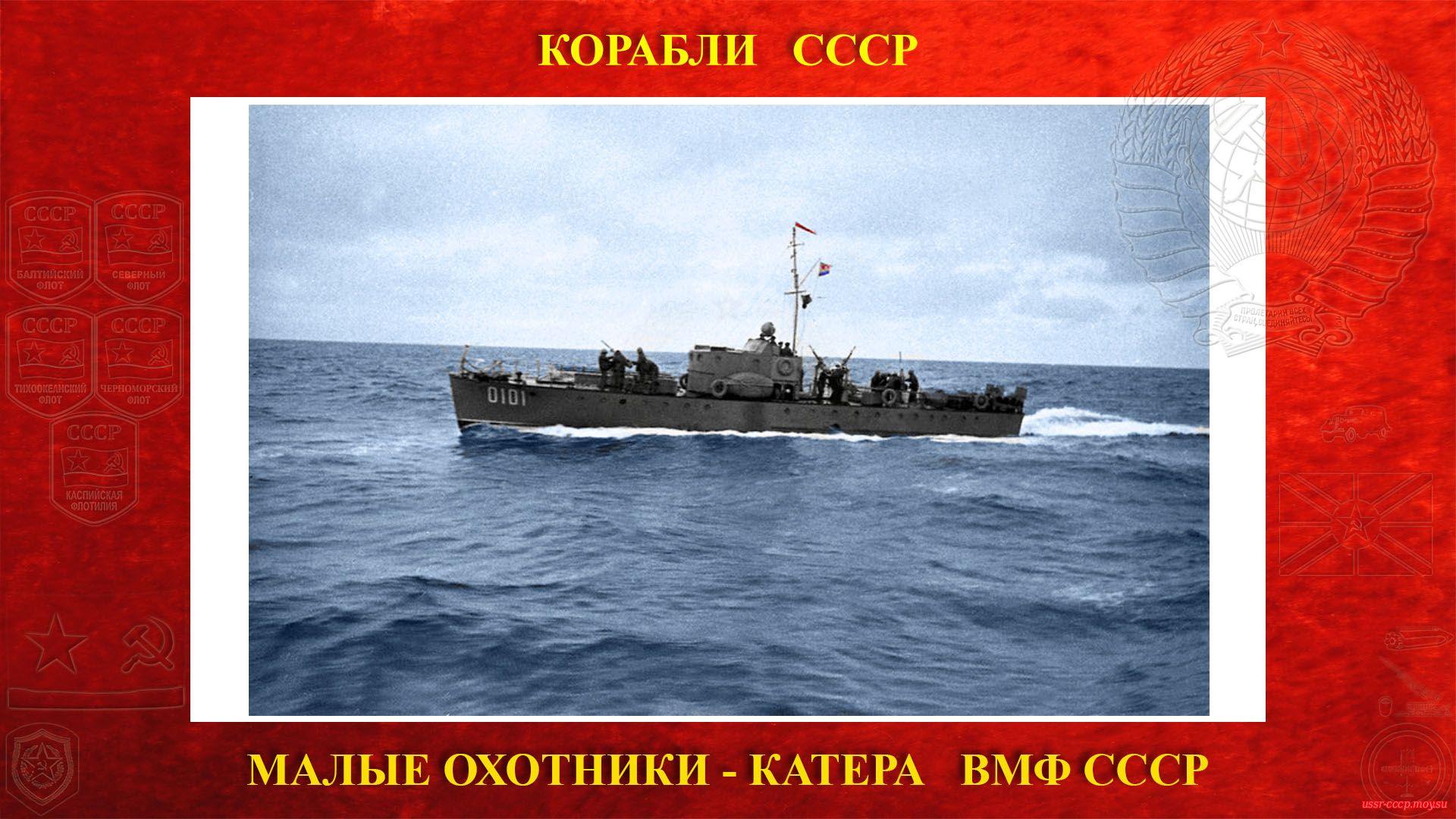 МО-4 Малый охотник — Тип Советских Боевых катеров ВМФ СССР