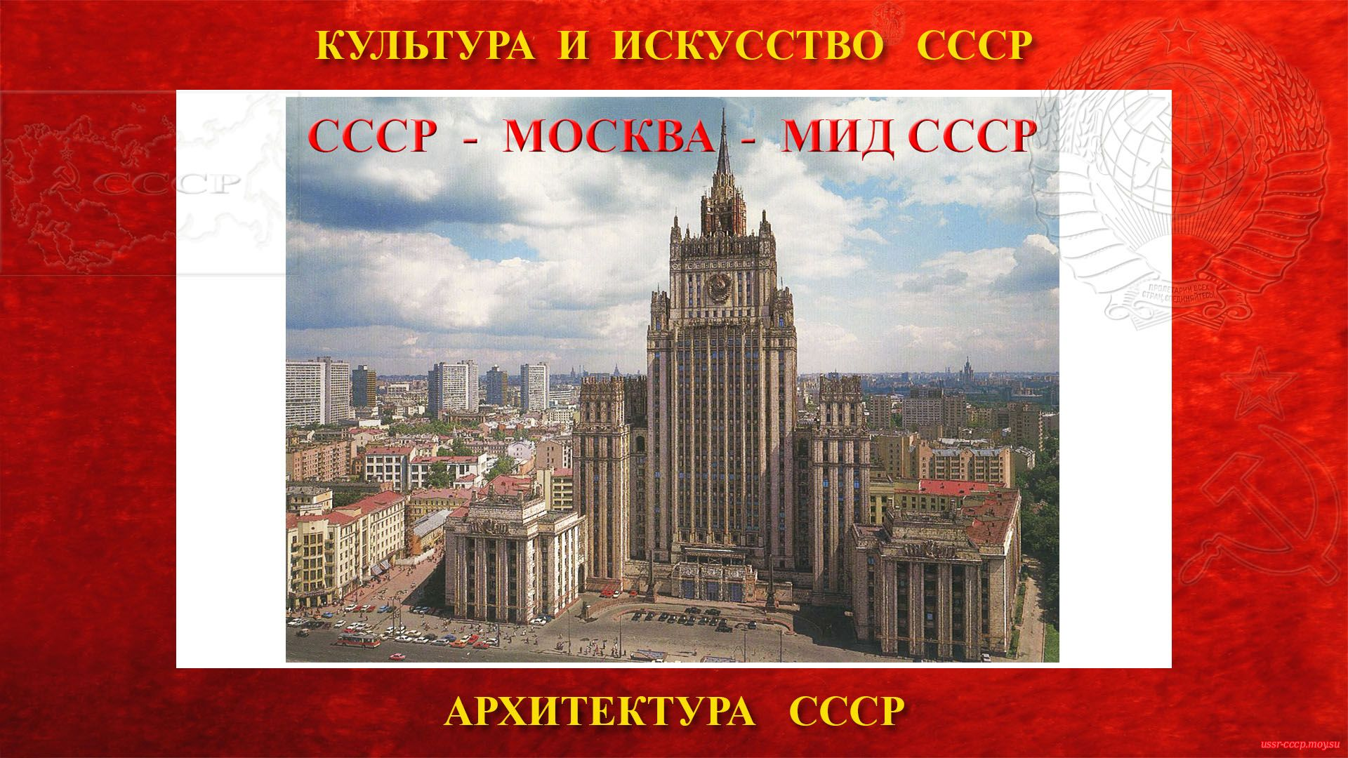 Членение в СССР — Вид декоративного приёма в архитектуре (повествование)