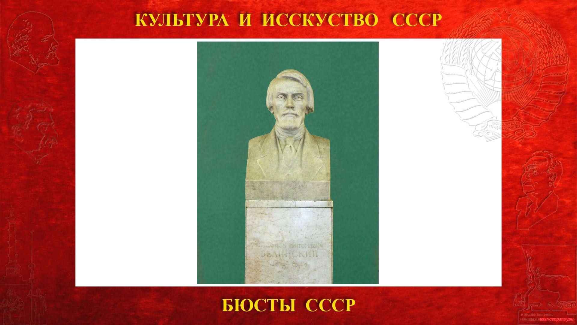 Бюст Белинскому В.Г. на Ленинских горах в ГЗ МГУ(Москва 1954) (повествование)