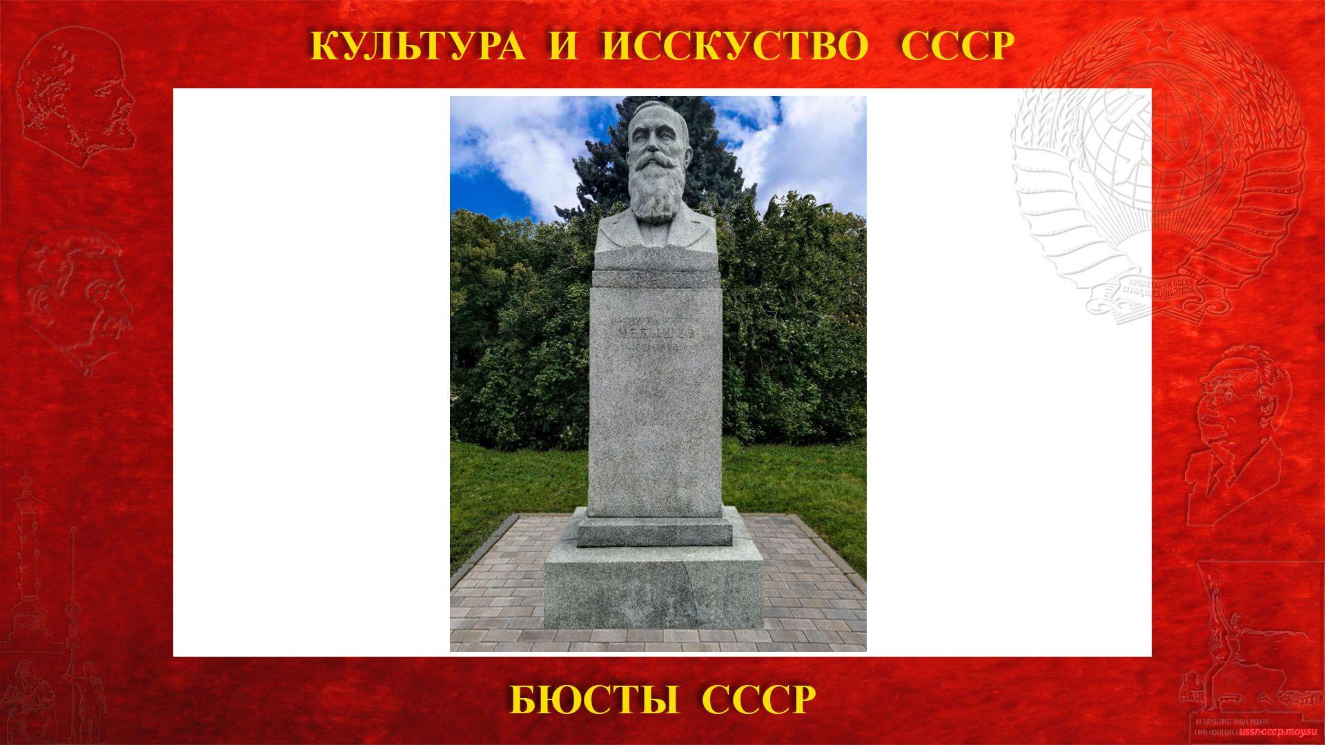 Бюст Чебышёву П.Л. на Ленинских горах (Москва 1953) (повествование)