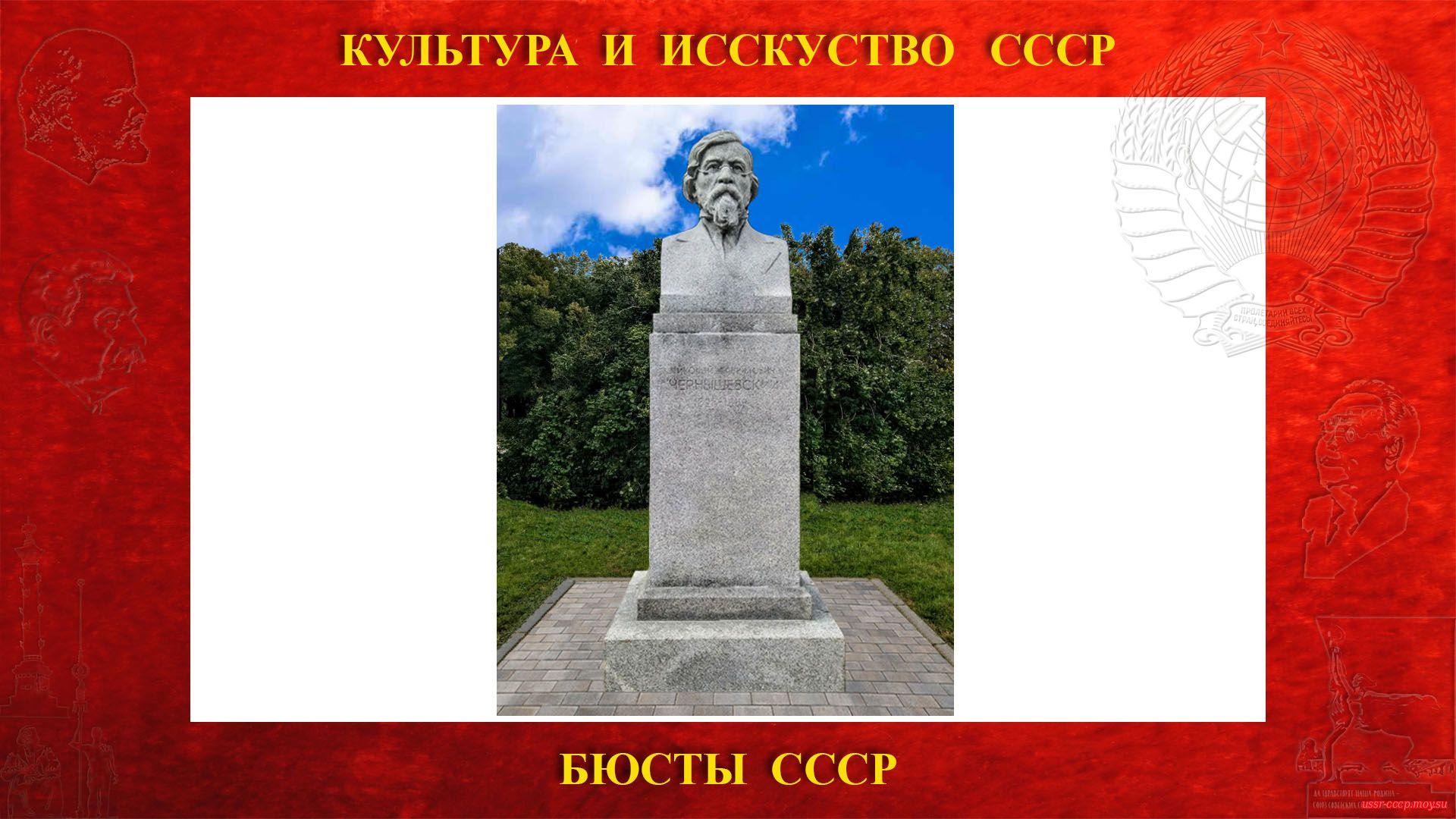 Бюст Чернышевскому Н. Г. на Ленинских горах (Москва 1953) (повествование)