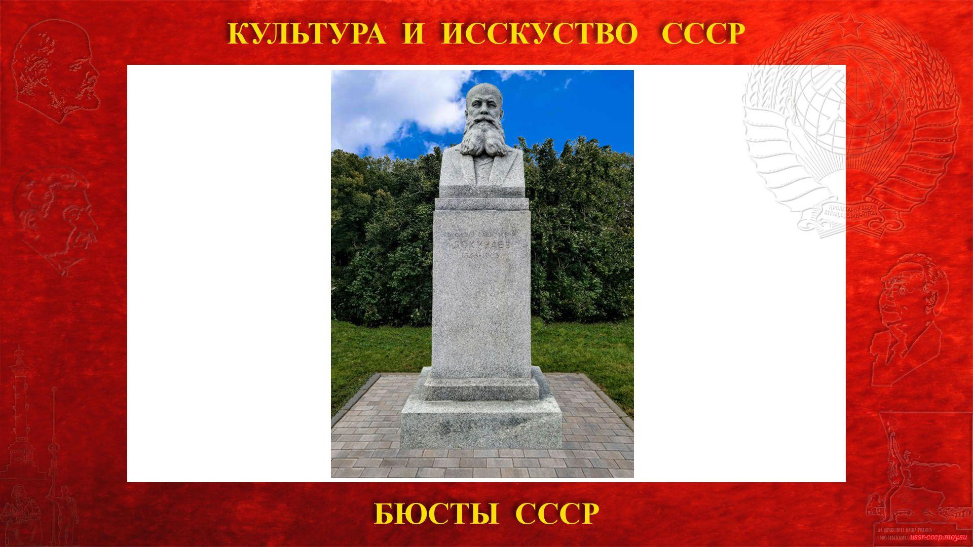 Бюст Докучаеву В.В.на Ленинских горах (Москва 1953) (повествование)