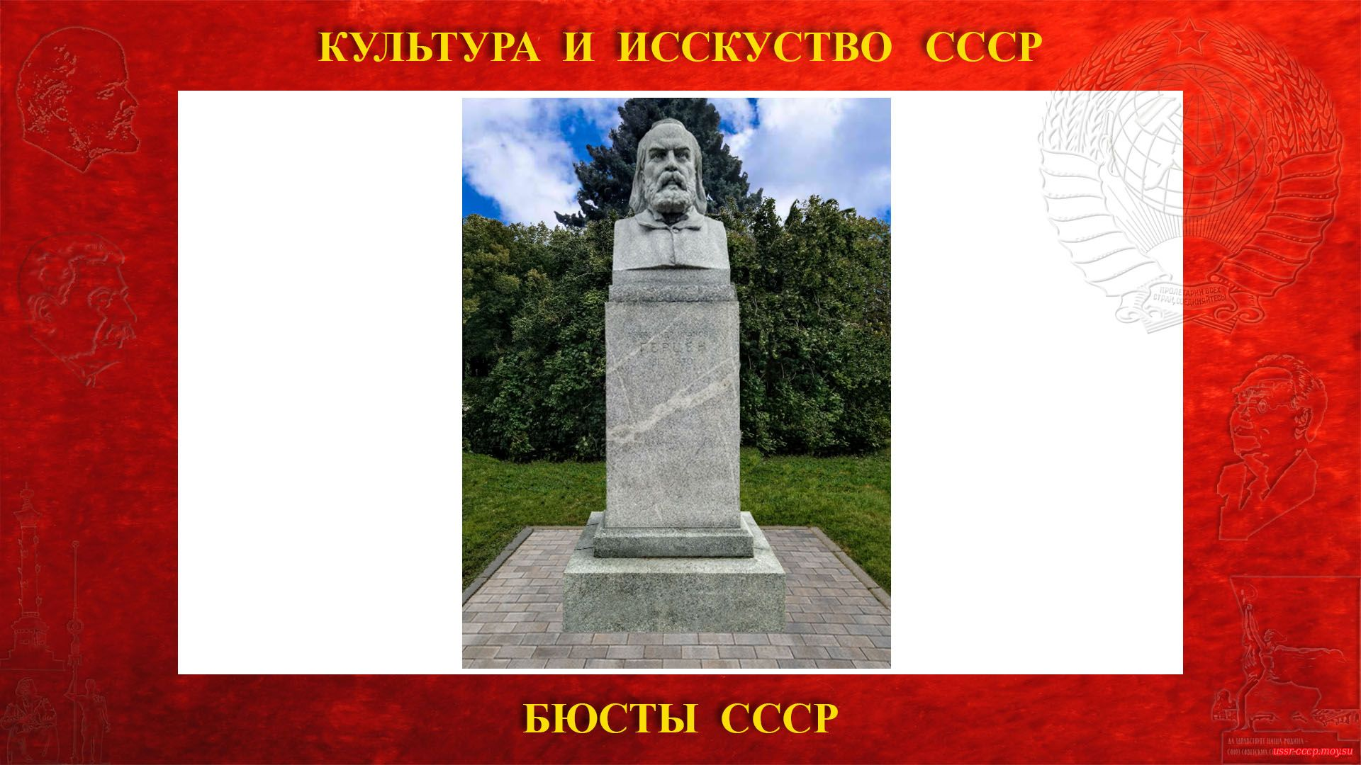 Бюст Герцену А.И. на Ленинских горах (Москва 1953) (повествование)