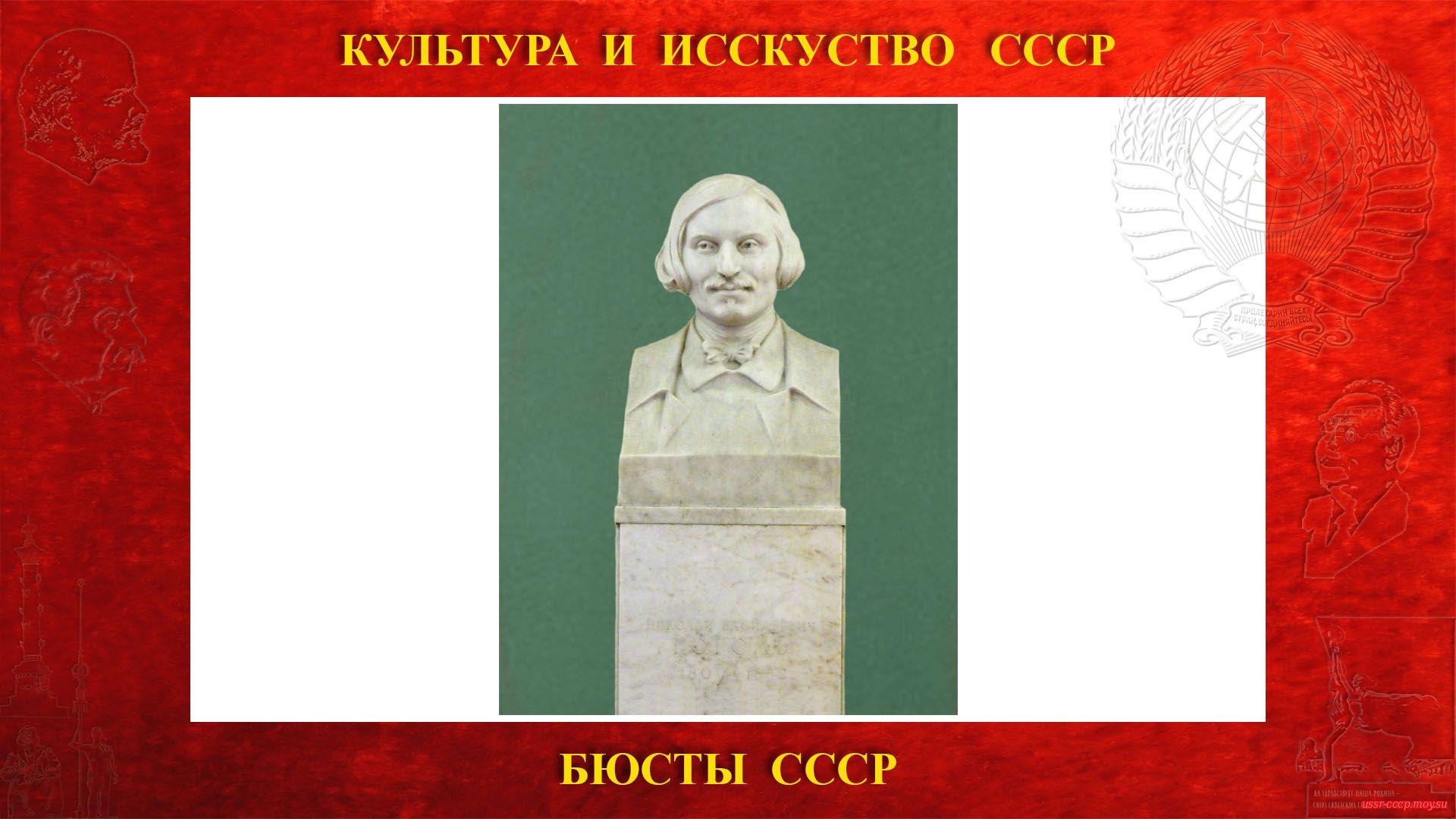Бюст Гоголю Н.В. на Ленинских горах в ГЗ МГУ(Москва 1954) (повествование)