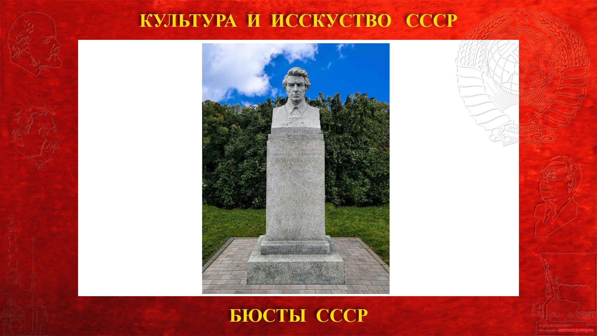 Бюст ЛобачевскомуН. И.на Ленинских горах (Москва 1953) (повествование)