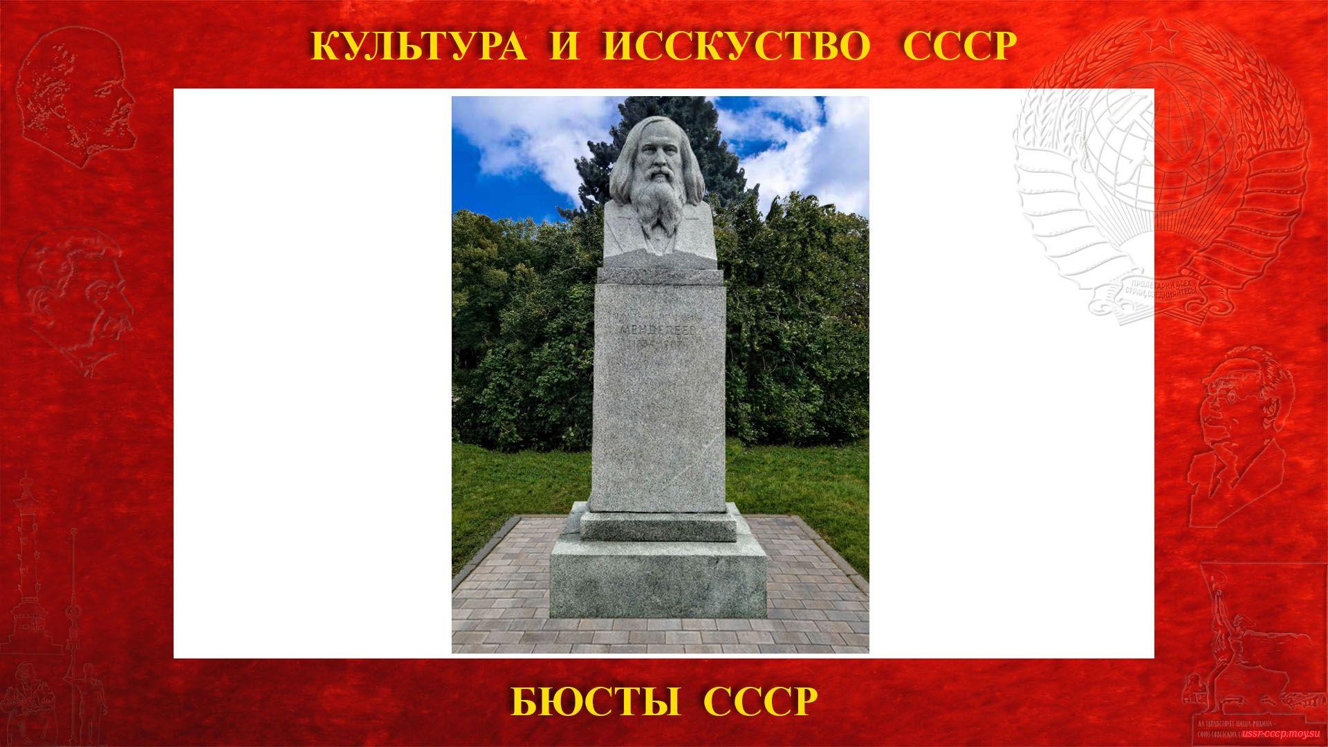 Бюст Менделееву Д.И. на Ленинских горах (Москва 1953) (повествование)