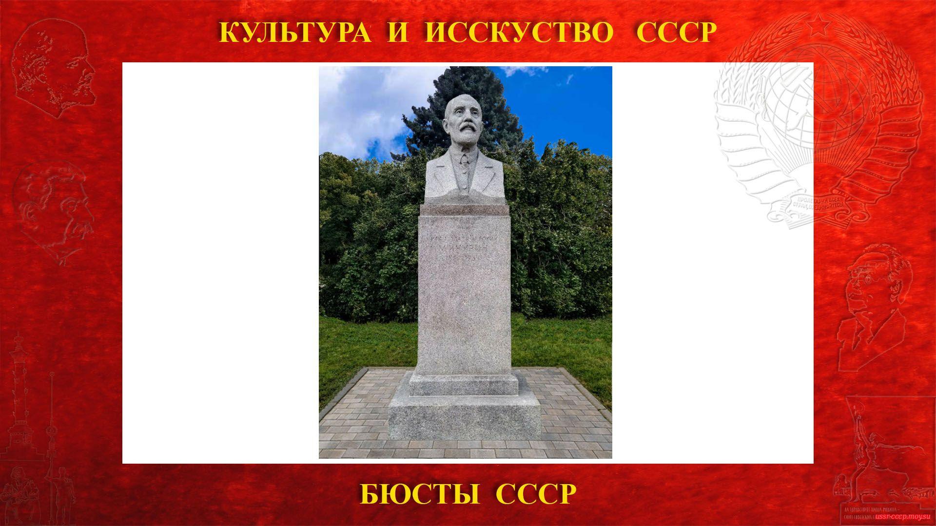 Бюст Мичурину И.В. на Ленинских горах (Москва 1953) (повествование)