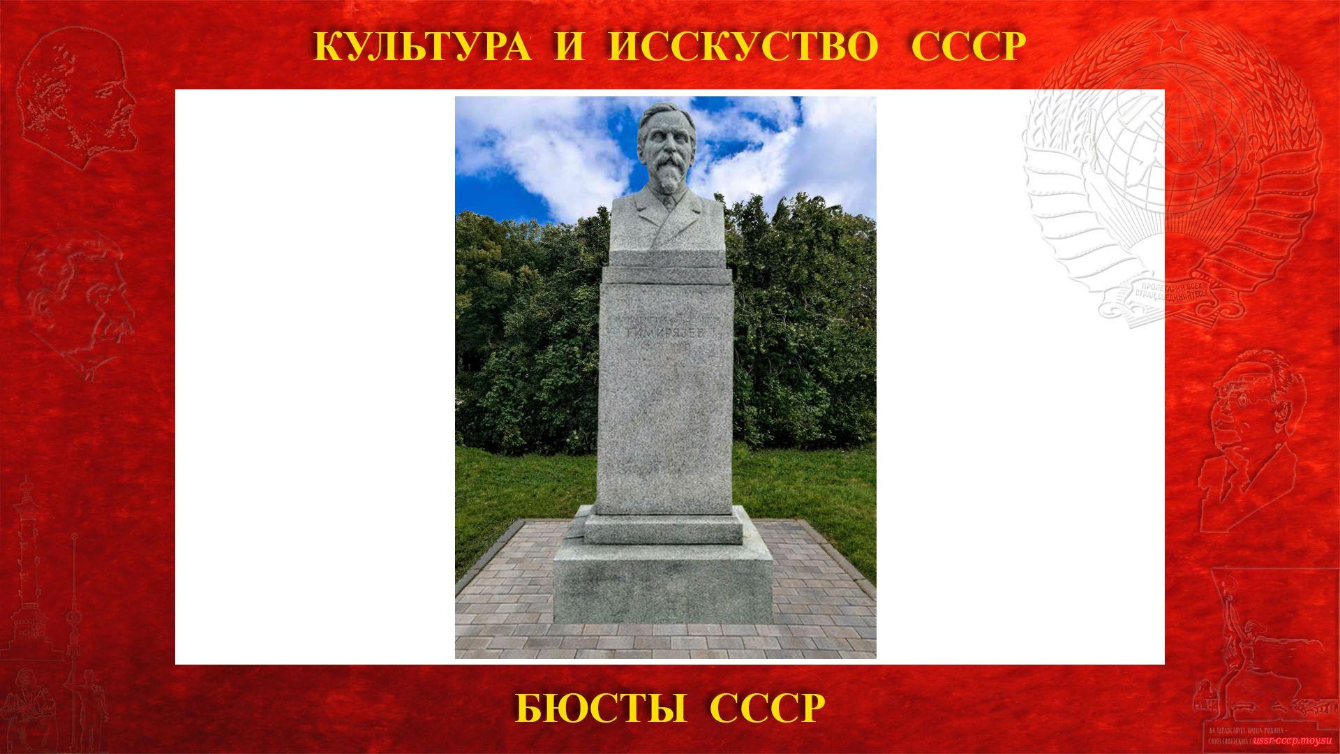 Бюст Тимирязеву К.А. на Ленинских горах (Москва 1953) (повествование)