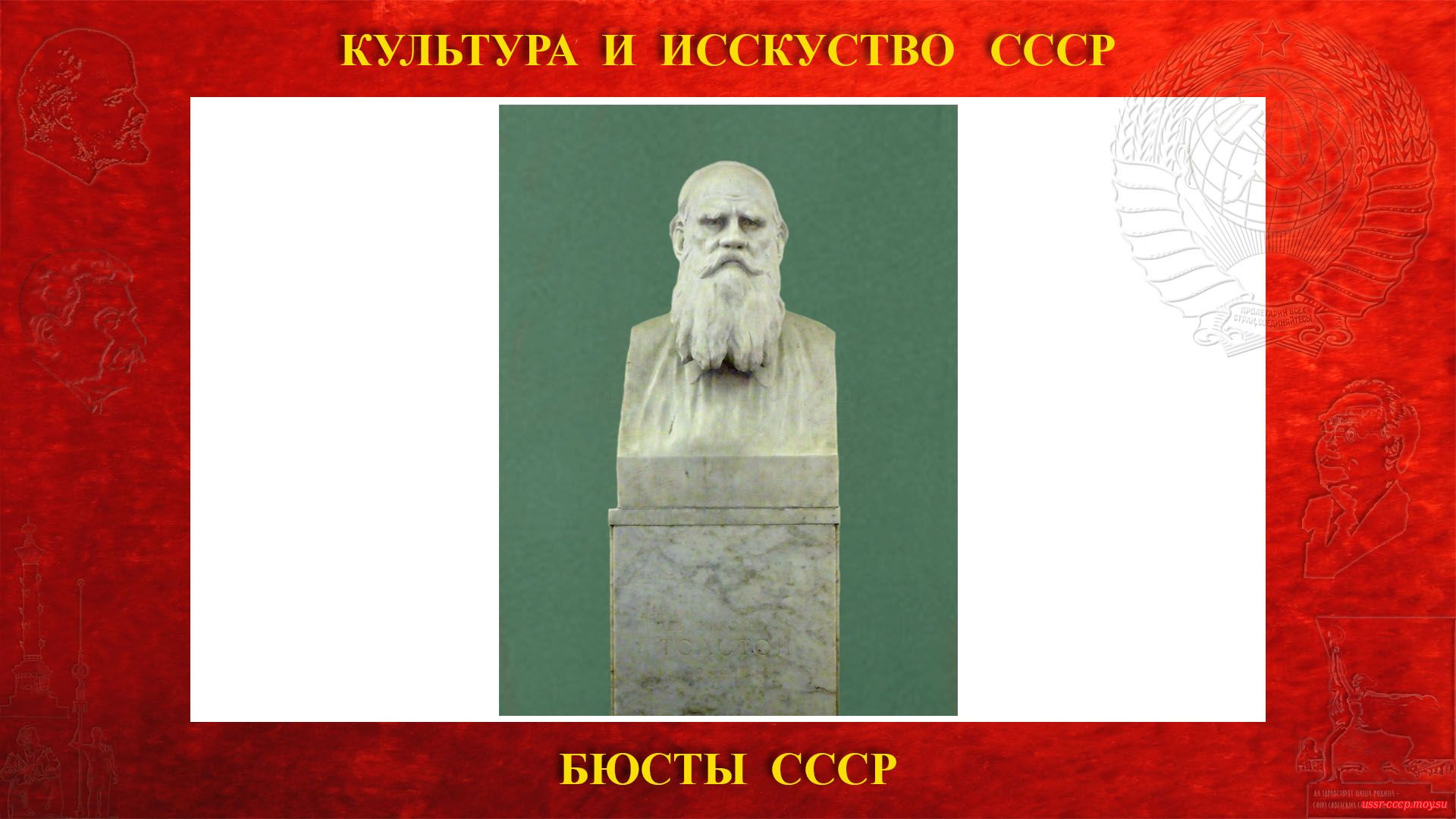 Бюст Толстому Л.Н. на Ленинских горах в ГЗ МГУ(Москва 1954) (повествование)