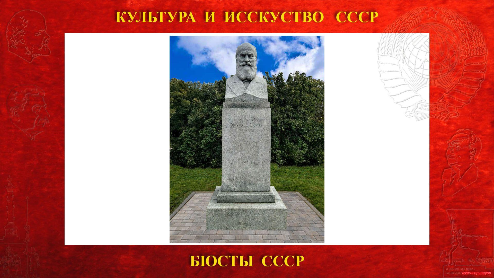 Бюст Жуковскому Н.Е.на Ленинских горах (Москва 1953) (повествование)
