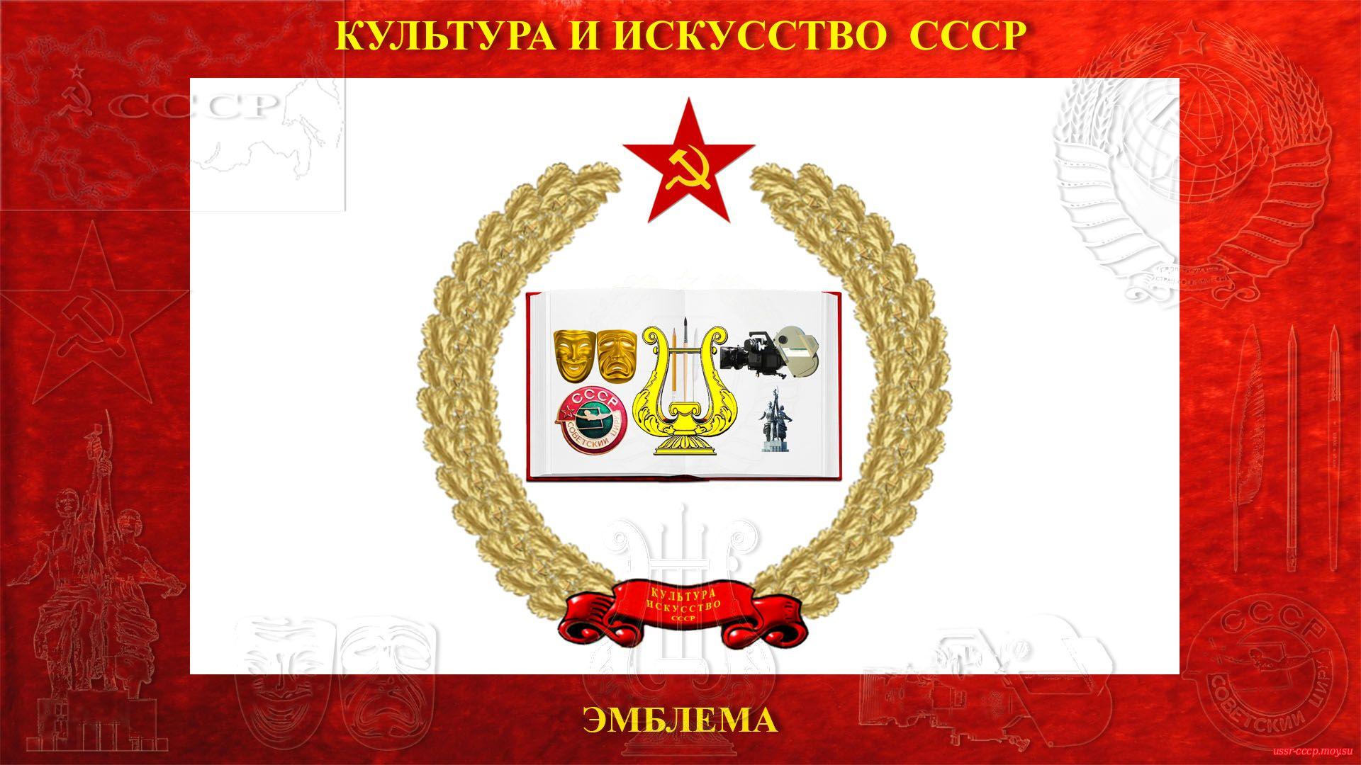 Советская культура и искусство в СССР — (30.12.1922 — 25.12.1991)