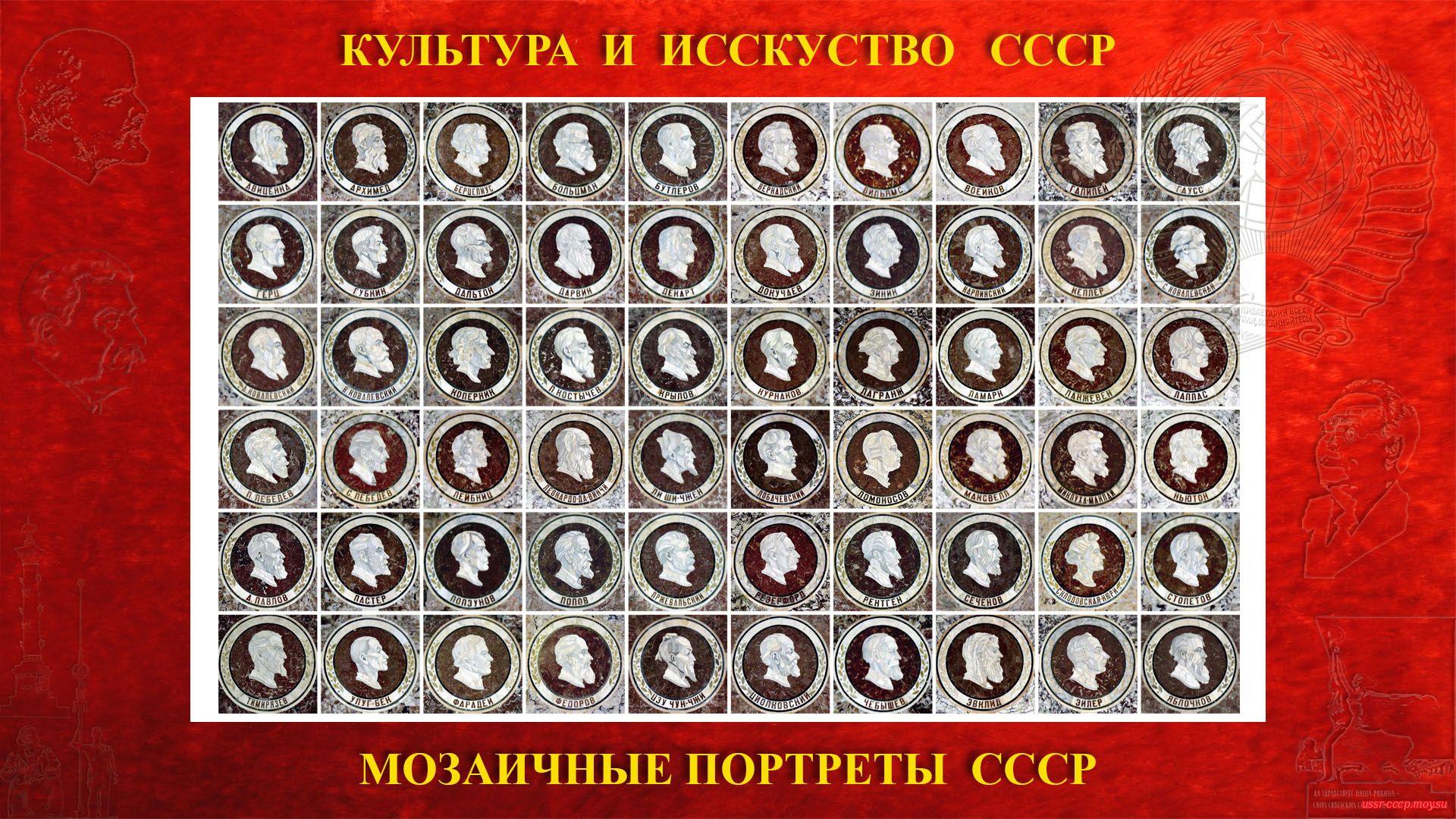 60мозаичных портретов — Крупнейших ученых мира на Ленинских горах ГЗ МГУ (Москва 1953)
