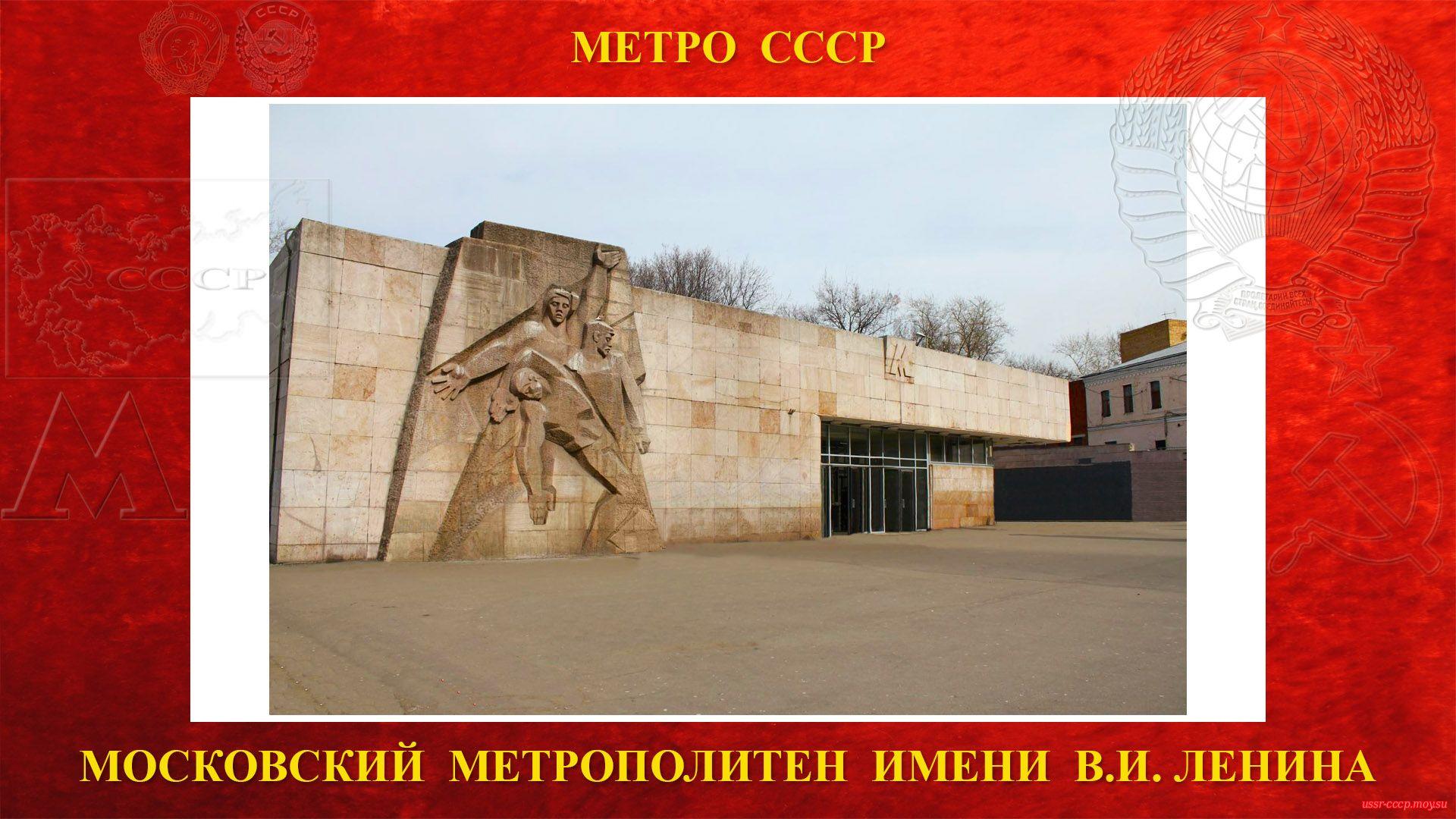 Баррикадная — Станция метро Москве (повествование)