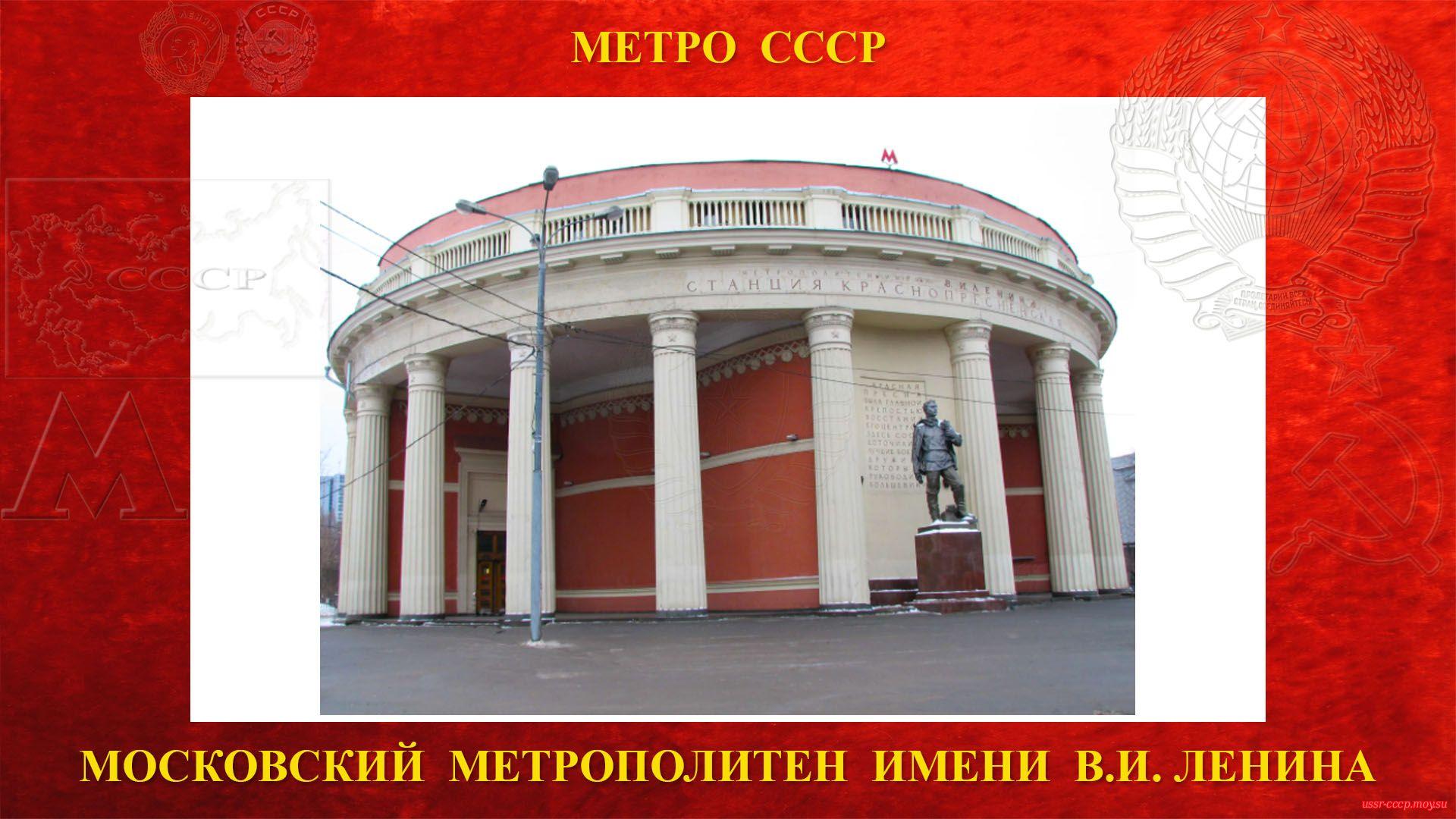 Краснопресненская — Станция метро в Москве (повествование)