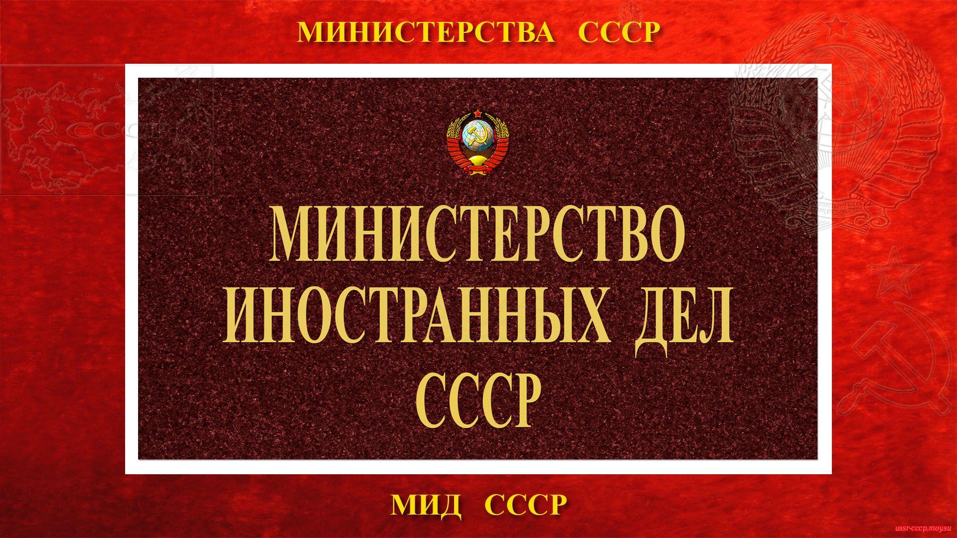Министерство иностранных дел СССР— МИД СССР (повествование)