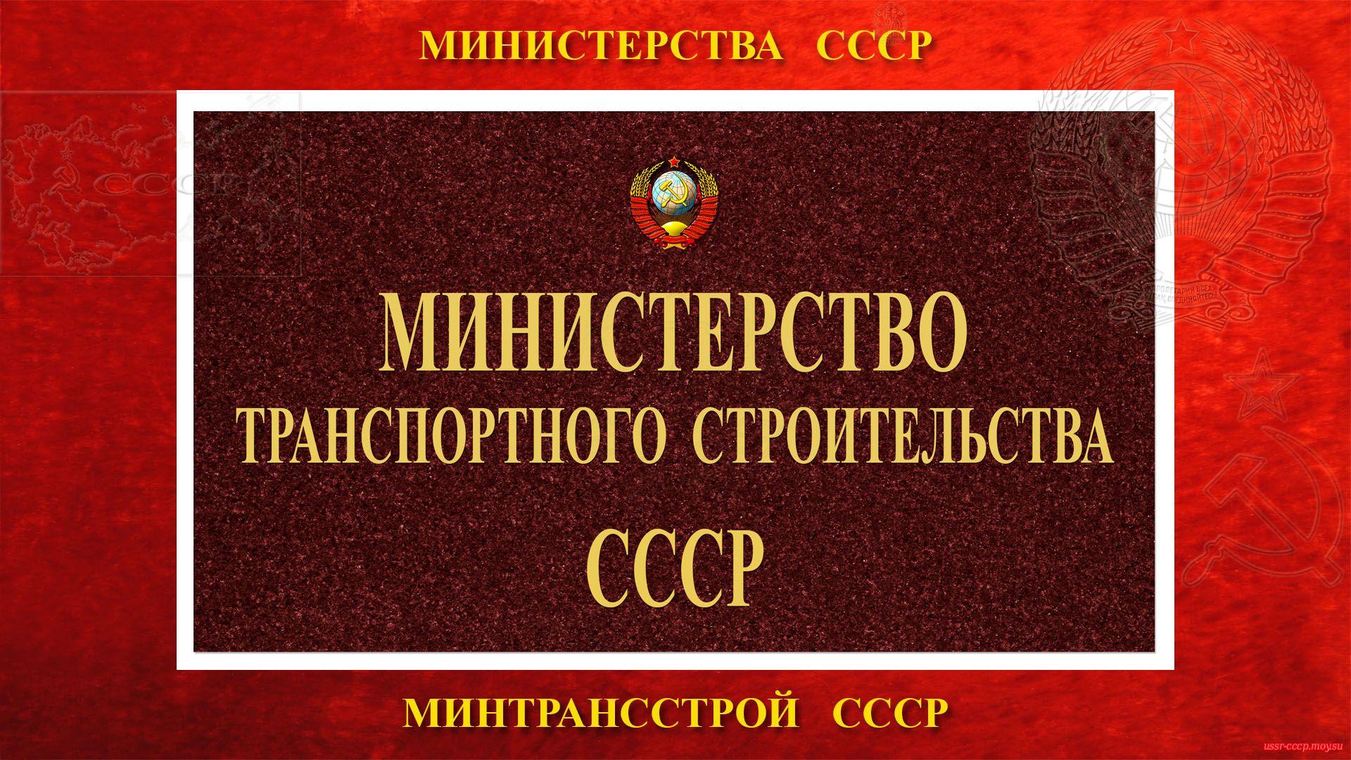 Министерство транспортного строительства СССР — МИНТРАНССТРОЙ СССР