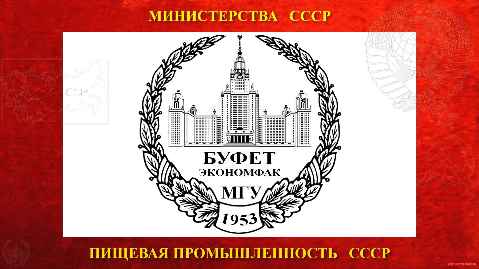 Буфет экономфак МГУ (бутерброды)