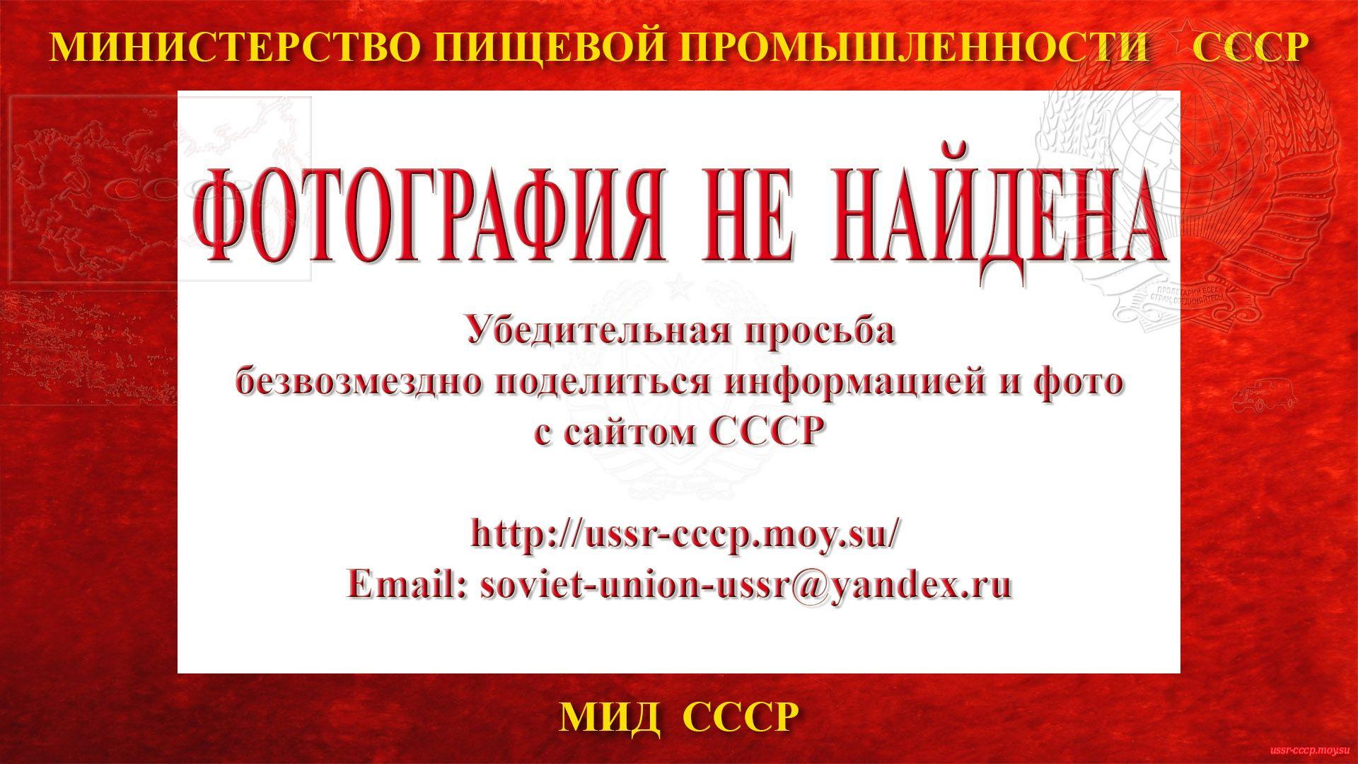 Столовые и буфеты МИД СССР (1953)