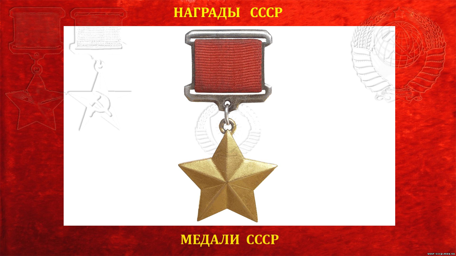 Hero of the USSR.png
