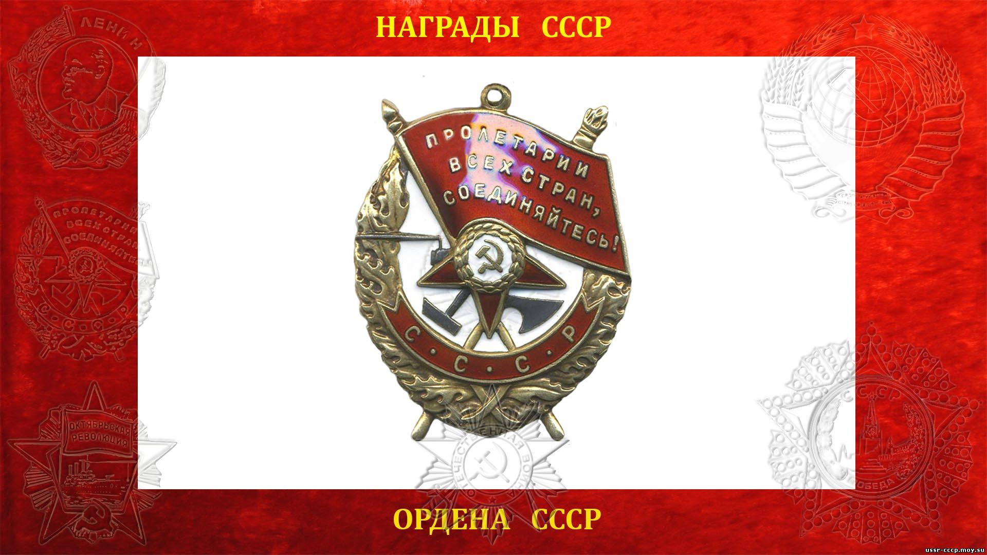 Order of Red Banner.png