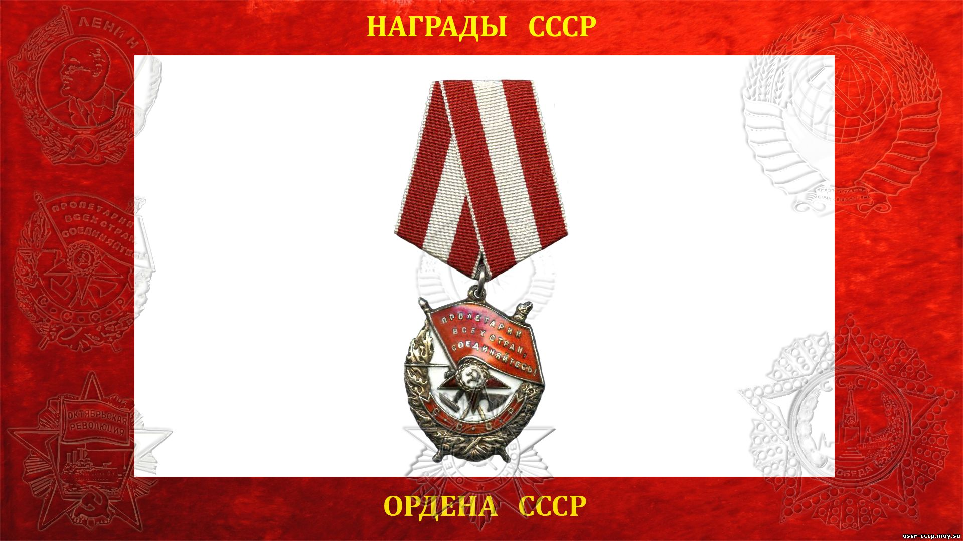 Order of the Red Banner.png